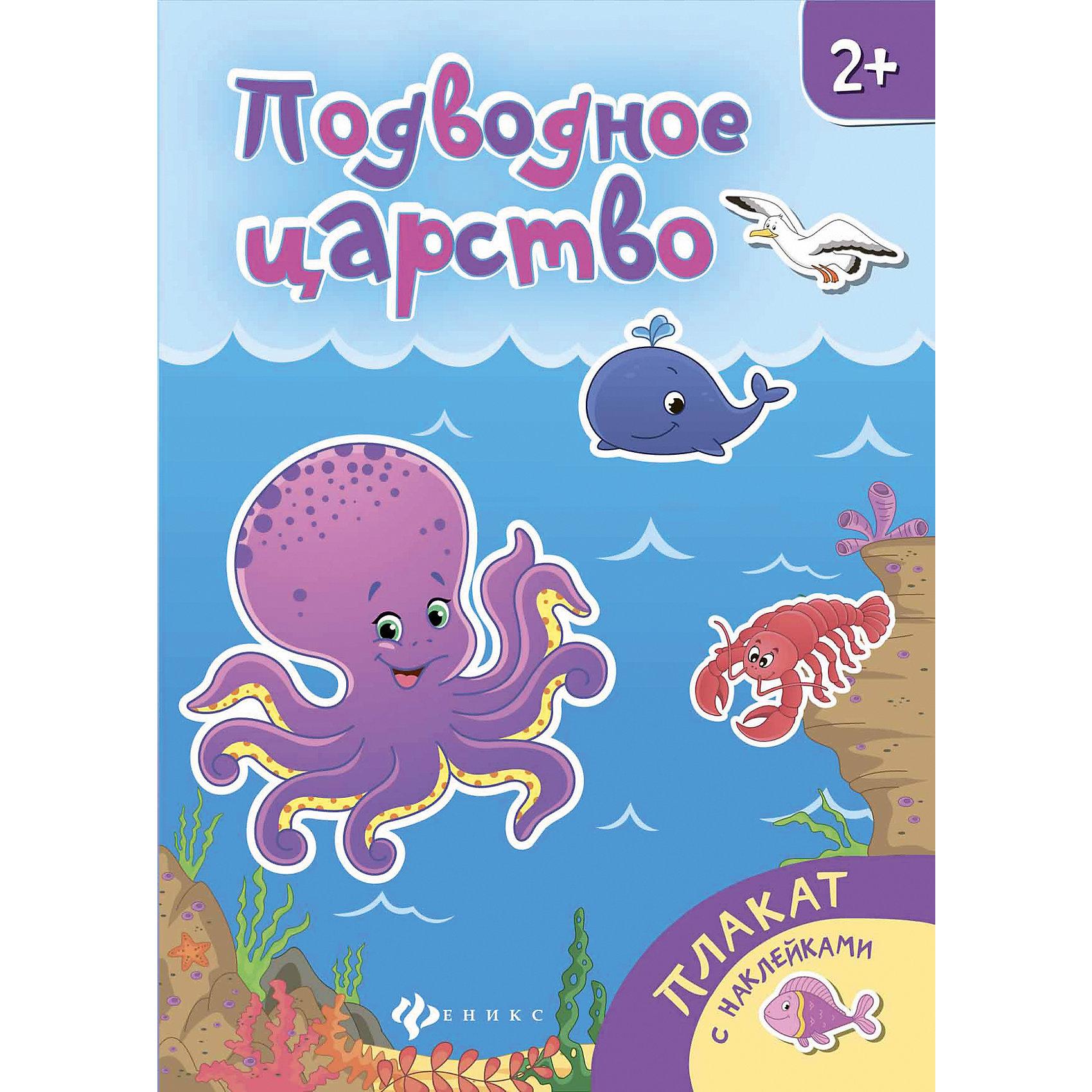 Комплект плакатов с наклейками Подводное царство+ сельские жителиФеникс<br>Плакат с наклейками - это необычный и интересный формат для знакомства малыша с новыми темами. <br>Как это работает?<br>- занятия с наклейками способствуют развитию мелкой моторики;<br>- пошаговое наклеивание персонажей и предметов позволяет лучше их запомнить;<br>- работа с наклейками может занять малыша надолго.<br><br>Ширина мм: 291<br>Глубина мм: 206<br>Высота мм: 20<br>Вес г: 330<br>Возраст от месяцев: 36<br>Возраст до месяцев: 2147483647<br>Пол: Унисекс<br>Возраст: Детский<br>SKU: 6873676