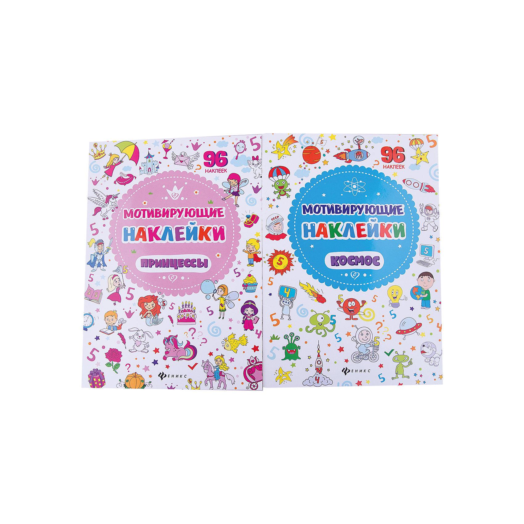 Комплект наклеек Принцессы+ космосКнижки с наклейками<br>Характеристики:<br><br>• ISBN: 4665271961441;<br>• ISBN: 4665271961458;<br>• возраст: от 3 лет;<br>• формат: 84х108/16;<br>• бумага: мелованная;<br>• тип обложки: мягкий переплет (крепление скрепкой или клеем);<br>• иллюстрации: цветные;<br>• оформление: частичная лакировка;<br>• издательство: Феникс, 2016 г.;<br>• художник: Москаева Серафима;<br>• редактор: Костомарова Елена;<br>• количество страниц в книге: 8;<br>• размеры книги: 29х20,6х0,1 см;<br>• масса книги: 58 г.<br><br>В набор входит 2 книжки: <br><br>• «Мотивирующие наклейки. Принцессы»;<br>• «Мотивирующие наклейки. Космос».<br><br>Большая тетрадь с множеством красочных наклеек пригодится родителям и учителям. Веселые мотивирующие наклейки заменят оценки в тетрадях и учебных пособиях.<br><br>Мальчики и девочки будут рады получить такую книгу с наклейками в подарок.<br><br>Набор книг «Мотивирующие наклейки. Принцессы + Космос», Москаева С., Феникс, можно купить в нашем интернет-магазине.<br><br>Ширина мм: 289<br>Глубина мм: 206<br>Высота мм: 20<br>Вес г: 354<br>Возраст от месяцев: 36<br>Возраст до месяцев: 2147483647<br>Пол: Унисекс<br>Возраст: Детский<br>SKU: 6873677