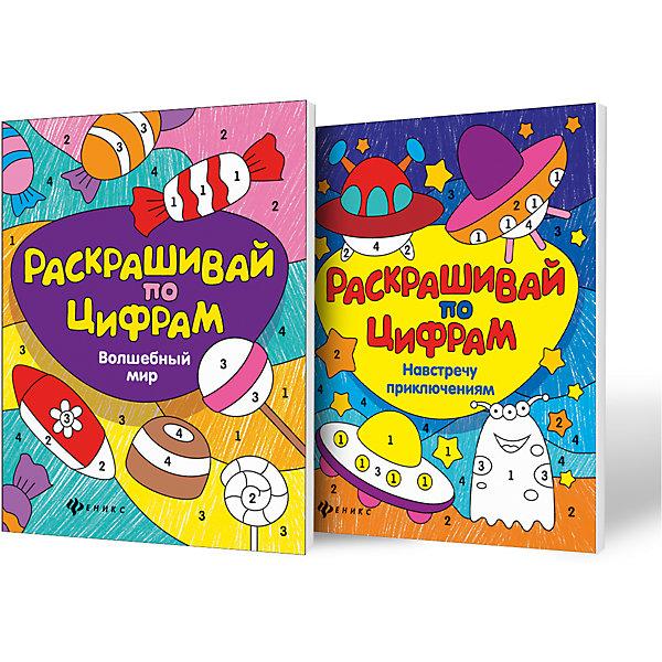 Комплект раскрасок Волшебный мир+ навстречу приключениямРаскраски для детей<br>Характеристики:<br><br>• ISBN: 978-5-222-25856-9;<br>• ISBN: 978-5-222-25855-2;<br>• возраст: с 2 лет;<br>• формат: 84х108/16;<br>• бумага: офсет;<br>• тип обложки: мягкий переплет (крепление скрепкой или клеем);<br>• иллюстрации: цветные;<br>• серия: Раскрашивай по цифрам;<br>• издательство: Феникс, 2016 г.;<br>• автор: Разумовская Юлия;<br>• редактор: Разумовская Юлия;<br>• художник: Таширова Юлия;<br>• количество страниц в книге: 16;<br>• размеры книги: 26х19,9х0,2 см;<br>• масса книги: 66 г.<br><br>В набор входит 2 книжки: <br><br>• «Волшебный мир»;<br>• «Навстречу приключениям».<br><br>Замечательные раскраски понравятся и мальчикам и девочкам. Необычные иллюстрации нужно раскрашивать карандашами, выбирая тот цвет, который соответствует номеру на рисунке.<br><br>Малыши смогут не только заниматься рисованием, но и выучат цифры и цвета. Если следовать инструкции и правильно закрашивать секции, то получатся красивые рисунки.<br><br>Набор книг «Волшебный мир + Навстречу приключениям», Разумовская Ю., Феникс, можно купить в нашем интернет-магазине.<br>Ширина мм: 260; Глубина мм: 199; Высота мм: 40; Вес г: 426; Возраст от месяцев: 24; Возраст до месяцев: 2147483647; Пол: Унисекс; Возраст: Детский; SKU: 6873685;
