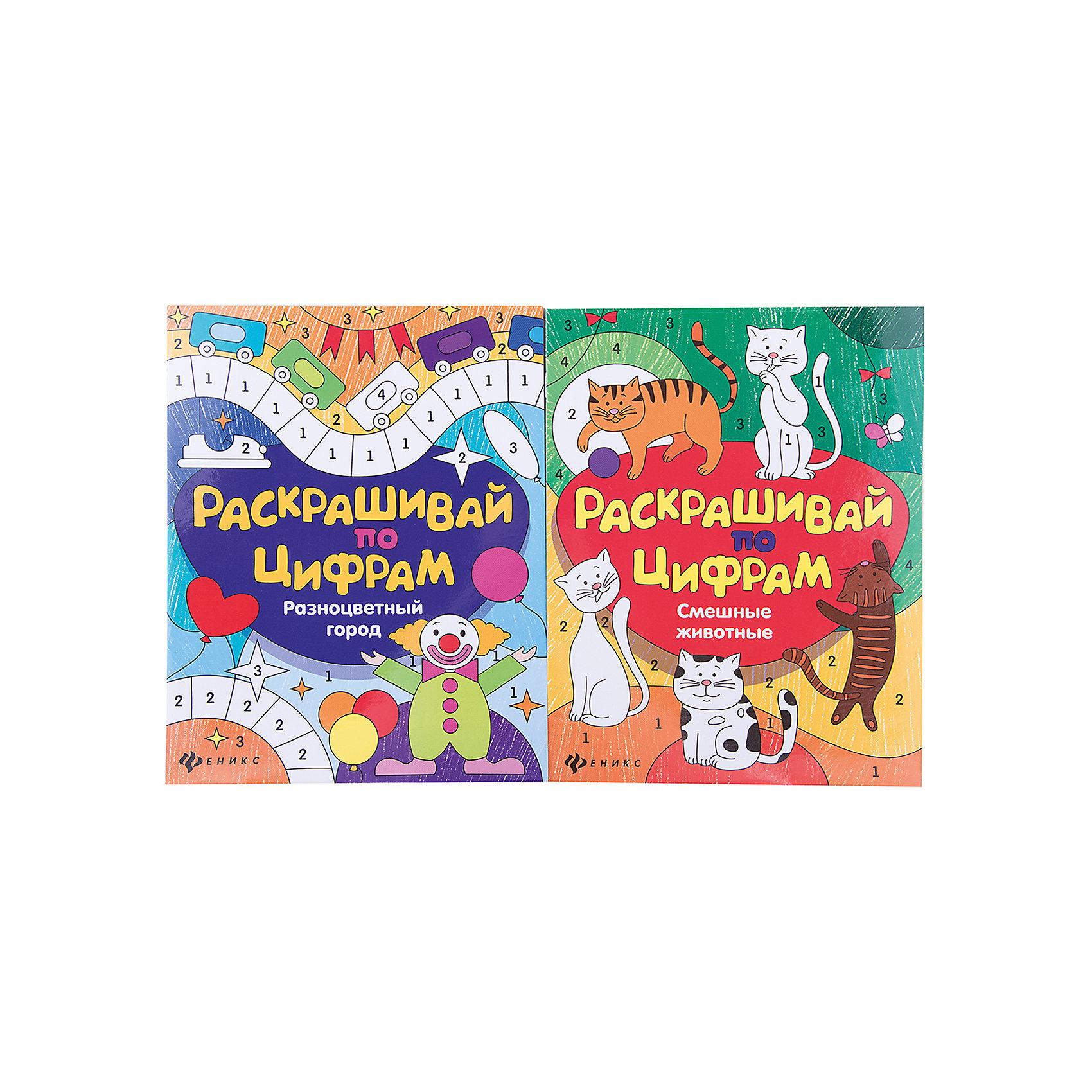 Комплект раскрасок Разноцветный город+ смешные животныеРаскраски по номерам<br>Характеристики:<br><br>• ISBN: 978-5-222-27121-1;<br>• ISBN: 978-5-222-25854-5;<br>• возраст: с 2 лет;<br>• формат: 84х108/16;<br>• бумага: офсет;<br>• тип обложки: мягкий переплет (крепление скрепкой или клеем);<br>• иллюстрации: цветные;<br>• серия: Раскрашивай по цифрам;<br>• издательство: Феникс, 2016 г.;<br>• автор: Разумовская Юлия;<br>• редактор: Разумовская Юлия;<br>• художник: Таширова Юлия;<br>• количество страниц в книге: 16;<br>• размеры книги: 26х19,9х0,2 см;<br>• масса книги: 66 г.<br><br>В набор входит 2 книжки: <br><br>• «Разноцветный город»;<br>• «Смешные животные».<br><br>Замечательные раскраски понравятся и мальчикам и девочкам. Необычные иллюстрации нужно раскрашивать карандашами, выбирая тот цвет, который соответствует номеру на рисунке.<br><br>Малыши смогут не только заниматься рисованием, но и выучат цифры и цвета. Если следовать инструкции и правильно закрашивать секции, то получатся красивые рисунки.<br><br>Набор книг «Разноцветный город + Смешные животные», Разумовская Ю., Феникс, можно купить в нашем интернет-магазине.<br><br>Ширина мм: 260<br>Глубина мм: 199<br>Высота мм: 40<br>Вес г: 426<br>Возраст от месяцев: 24<br>Возраст до месяцев: 2147483647<br>Пол: Унисекс<br>Возраст: Детский<br>SKU: 6873686