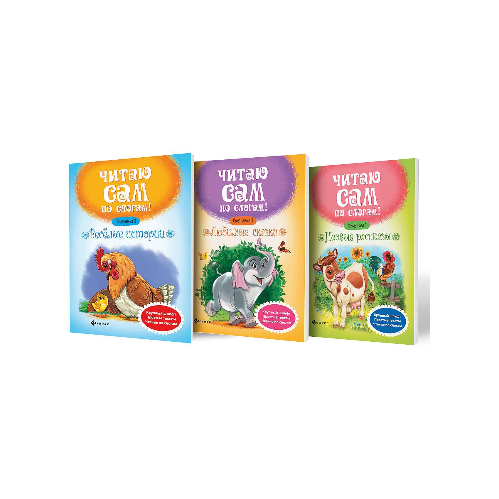 Комплект книжек для первого чтения Читаем по ступенькамКниги для развития речи<br>Характеристики:<br><br>• ISBN: 978-5-222-29037-8;<br>• ISBN: 978-5-222-29035-4;<br>• ISBN: 978-5-222-29036-1;<br>• возраст: с 2 лет;<br>• формат: 60х84/8;<br>• бумага: офсет;<br>• тип обложки: мягкий переплет (крепление скрепкой или клеем);<br>• иллюстрации: цветные;<br>• серия: Читаю сам по слогам;<br>• издательство: Феникс, 2017 г.;<br>• автор: Разумовская Юлия;<br>• художник: Есаулов Илья;<br>• количество страниц в книге: 16;<br>• размеры книги: 29,1х20,6 х0,1 см;<br>• масса книги: 66 г.<br><br>В набор входит 3 книжки: <br><br>• «Первые рассказы»;<br>• «Веселые истории»;<br>• «Любимые сказки».<br><br>Красочные книги с цветными иллюстрациями помогут мальчикам и девочкам научиться читать. Серия книг подобрана по системе трех ступеней, когда задания даются от простого к сложному. <br><br>Крупный шрифт, специальное деление слов на слоги и короткие слова предназначены для самых маленьких читателей.<br><br>Набор книг «Первые рассказы + Веселые истории + Любимые сказки», Разумовская Ю., Феникс, можно купить в нашем интернет-магазине.<br><br>Ширина мм: 291<br>Глубина мм: 205<br>Высота мм: 30<br>Вес г: 564<br>Возраст от месяцев: 24<br>Возраст до месяцев: 2147483647<br>Пол: Унисекс<br>Возраст: Детский<br>SKU: 6873694