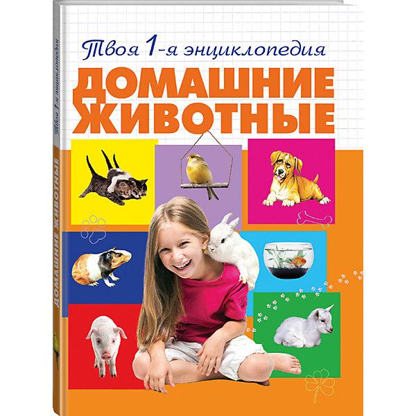 Домашние животныеДетские энциклопедии<br>Характеристики товара:<br><br>• ISBN: 978-5-699-75866-1;<br>• возраст: от 5 лет;<br>• формат: 84х108/16;<br>• бумага: офсет; <br>• тип обложки: 7Б - твердая (целлофанированная или лакированная);<br>• иллюстрации: цветные;<br>• серия: 5+ Твоя первая энциклопедия;<br>• издательство: Эксмо 2016 г.;<br>• автор: Смирнова Александра Андриановна;<br>• редактор: Талалаева Е.В.;<br>• количество страниц: 96;<br>• размеры: 26,3х20,4х1,1 см;<br>• масса: 406 г.<br><br>Книга с интересными рассказами о домашних животных и их особенностях понравится мальчикам и девочкам. Красочные иллюстрации и необычные факты увлекут маленьких читателей и познакомят с миром кошек, собак, кроликов и птиц.  <br><br>Дети старшего возраста смогут заниматься самостоятельно – у книги удобный формат, крупный шрифт и понятные слова. <br><br>Собирая коллекцию книг «Твоя первая энциклопедия», школьники получат полезные знания и расширят кругозор. <br><br>Книгу «Домашние животные», Смирнова А.А., Eksmo можно купить в нашем интернет-магазине.<br>Ширина мм: 270; Глубина мм: 210; Высота мм: 10; Вес г: 418; Возраст от месяцев: 72; Возраст до месяцев: 144; Пол: Унисекс; Возраст: Детский; SKU: 6877913;