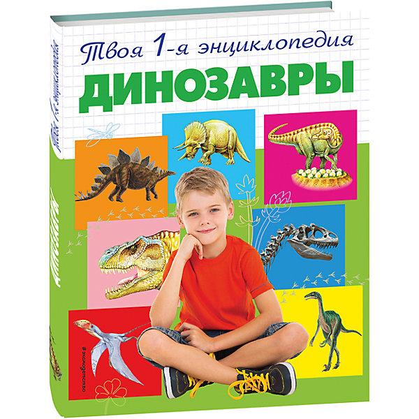 ДинозаврыДетские энциклопедии<br>Характеристики товара:<br><br>• ISBN: 978-5-699-87355-5;<br>• возраст: от 5 лет;<br>• формат: 84х108/16;<br>• бумага: офсет; <br>• тип обложки: 7Б - твердая (целлофанированная или лакированная);<br>• иллюстрации: цветные;<br>• серия: 5+ Твоя первая энциклопедия;<br>• издательство: Эксмо 2016 г.;<br>• автор: Травина Ирина Владимировна;<br>• редактор: Талалаева Е.В.;<br>• художник: Сичкарь А. Н.;<br>• количество страниц: 96;<br>• размеры: 26,4х20,4х1,2 см;<br>• масса: 436 г.<br><br>Книга с интересными рассказами о динозаврах и временных периодах, когда они существовали, понравится мальчикам и девочкам. Красочные иллюстрации и необычные факты увлекут маленьких читателей и познакомят с миром доисторических животных. В энциклопедии ребята найдут ответы на все интересующие вопросы о быте динозавров, а также о том, почему они вымерли. <br><br>Дети старшего возраста смогут заниматься самостоятельно – у книги удобный формат, крупный шрифт и понятные слова. <br><br>Собирая коллекцию книг «Твоя первая энциклопедия», школьники получат полезные знания и расширят кругозор. <br><br>Книгу «Динозавры», Травина И.В., Eksmo можно купить в нашем интернет-магазине.<br>Ширина мм: 230; Глубина мм: 290; Высота мм: 10; Вес г: 444; Возраст от месяцев: 72; Возраст до месяцев: 144; Пол: Унисекс; Возраст: Детский; SKU: 6877914;