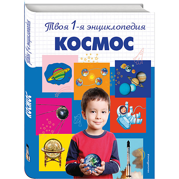КосмосДетские энциклопедии<br>Характеристики товара:<br><br>• ISBN: 978-5-699-78057-0;<br>• возраст: от 5 лет;<br>• формат: 84х108/16;<br>• бумага: офсет; <br>• тип обложки: 7Б - твердая (целлофанированная или лакированная);<br>• иллюстрации: цветные и черно-белые;<br>• серия: 5+ Твоя первая энциклопедия;<br>• издательство: Эксмо 2015 г.;<br>• автор: Тарасов Л.В., Тарасова Т.Б.;<br>• редактор: Талалаева Е.В.;<br>• художник: Верзун Д. Н., Лебедева С. В., Максимова И.В., Чемеркина Мария;<br>• количество страниц: 96;<br>• размеры: 26,4х20,4х1 см;<br>• масса: 434 г.<br><br>Книга с интересными рассказами о космосе понравится мальчикам и девочкам. Красочные иллюстрации и необычные факты увлекут маленьких читателей и познакомят с загадочным миром других планет. В энциклопедии ребята найдут ответы на все интересующие их вопросы о вселенной и Солнечной системе, а также о том, почему у комет появляется светящийся хвост и когда человек впервые покорил космос.<br><br>Дети старшего возраста смогут заниматься самостоятельно – у книги удобный формат, крупный шрифт и понятные слова. <br><br>Собирая коллекцию книг «Твоя первая энциклопедия», школьники получат полезные знания и расширят кругозор. <br><br>Книгу «Космос», Тарасов Л.В., Тарасова Т.Б., Eksmo можно купить в нашем интернет-магазине.<br><br>Ширина мм: 280<br>Глубина мм: 220<br>Высота мм: 10<br>Вес г: 440<br>Возраст от месяцев: 72<br>Возраст до месяцев: 144<br>Пол: Унисекс<br>Возраст: Детский<br>SKU: 6877915