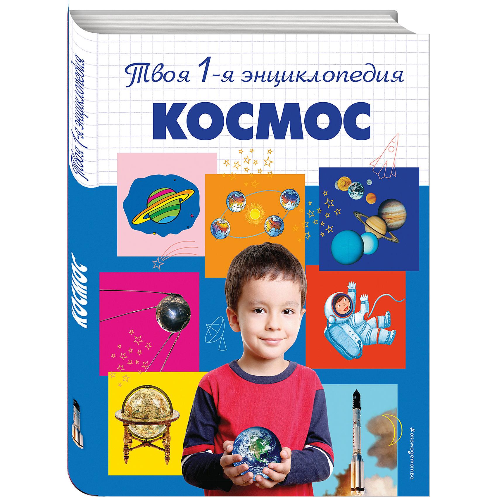 КосмосЭнциклопедии про космос<br>Эта прекрасно оформленная книга поможет маленькому читателю узнать, что такое Вселенная, сколько планет в нашей Солнечной системе, почему у комет появляется светящийся хвост, когда человек впервые покорил космос. Увлекательное и серьёзное издание для каждого ребёнка. Отличная помощь в его развитии.<br><br>Ширина мм: 280<br>Глубина мм: 220<br>Высота мм: 10<br>Вес г: 440<br>Возраст от месяцев: 72<br>Возраст до месяцев: 144<br>Пол: Унисекс<br>Возраст: Детский<br>SKU: 6877915