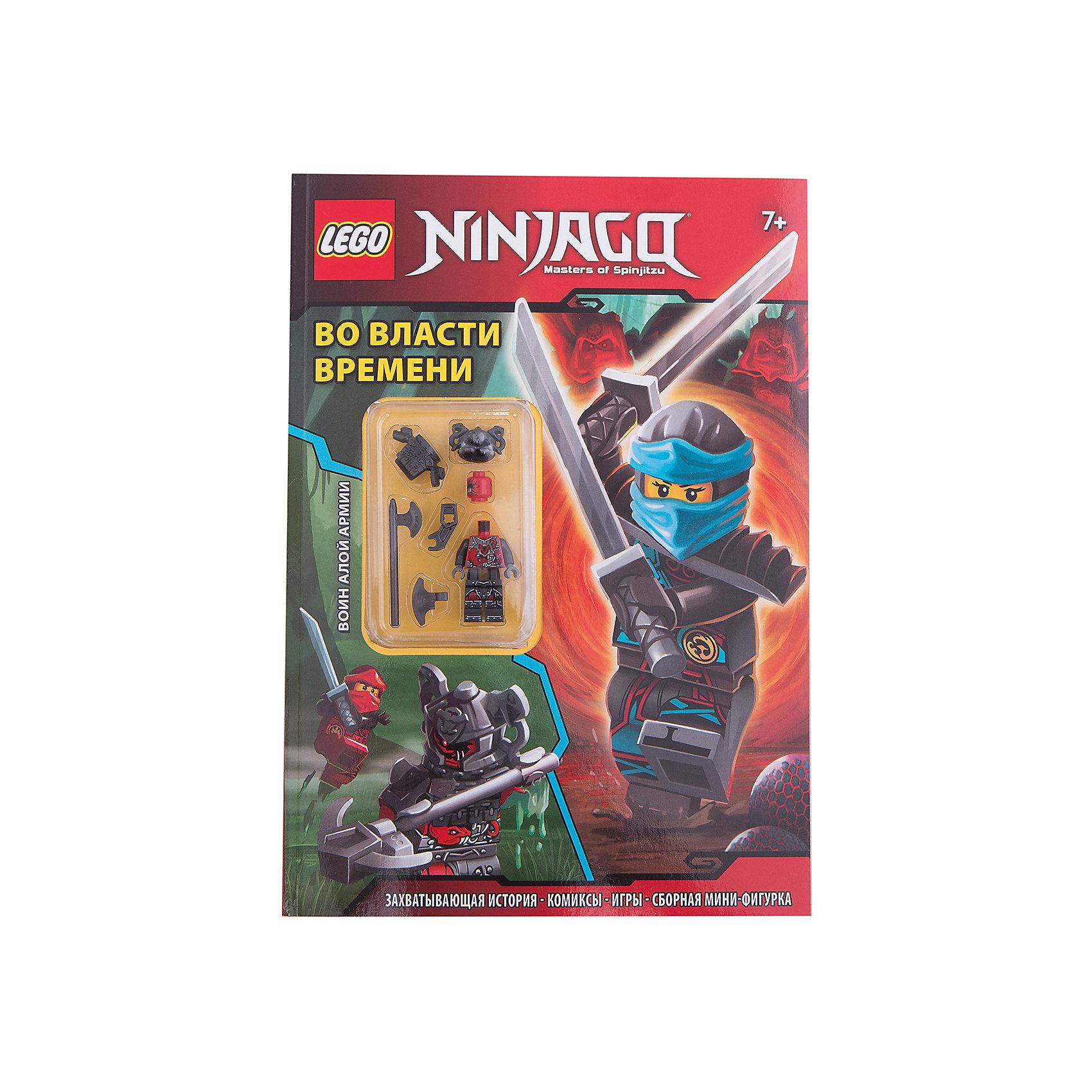 Во власти времени (с мини-фигуркой)LEGO Товары для фанатов<br>В этом удивительном приключении LEGO NINJAGO наши герои сталкиваются с новым противником! Мастер Ву в опасности, и теперь Кай, Ния, Джей, Коул, Зейн и Ллойд должны сразиться с новым врагом – близнецами Времени! Решай головоломки, читай комиксы и собирай собственную мини-фигурку воина Алой армии!<br><br>Ширина мм: 310<br>Глубина мм: 220<br>Высота мм: 10<br>Вес г: 190<br>Возраст от месяцев: 72<br>Возраст до месяцев: 144<br>Пол: Унисекс<br>Возраст: Детский<br>SKU: 6877923