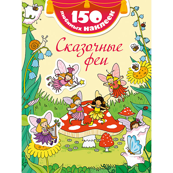 450 любимых наклеек, комплект из 3-х книгКнижки с наклейками<br>Характеристики товара:<br><br>• ISBN: 978-5-699-80346-0;<br>• ISBN: 978-5-699-80345-3;<br>• ISBN: 978-5-699-80348-4;<br>• возраст: от 3 лет;<br>• формат: 60х84/8;<br>• бумага: мелованная; <br>• тип обложки: мягкий переплет (крепление скрепкой или клеем);<br>• оформление: частичная лакировка, с наклейками;<br>• иллюстрации: цветные;<br>• серия: 150 любимых наклеек;<br>• издательство: Эксмо-Пресс, 2015 г.;<br>• автор: Гринвелл Джессика;<br>• художник: Финн Ребекка, Дудзюк Кася, Гаусден Вики;<br>• количество страниц: 16;<br>• размеры: 28х21х0,4 см;<br>• масса: 510 г.<br><br>В комплект входят три книги с наклейками: <br><br>• «Волшебные принцессы»;<br>•  «Сказочные феи»;<br>•  «В парке аттракционов».  <br><br>В каждой книге есть 150 наклеек с принцессами, феями и веселыми приключениями на каруселях. Девочки с удовольствием займутся творчеством, ведь у них будет так много материала для создания аппликаций.<br><br>Набор книг «450 любимых наклеек», Гринвелл Джессика, Эксмо можно купить в нашем интернет-магазине.<br><br>Ширина мм: 280<br>Глубина мм: 210<br>Высота мм: 50<br>Вес г: 505<br>Возраст от месяцев: 72<br>Возраст до месяцев: 144<br>Пол: Унисекс<br>Возраст: Детский<br>SKU: 6877925