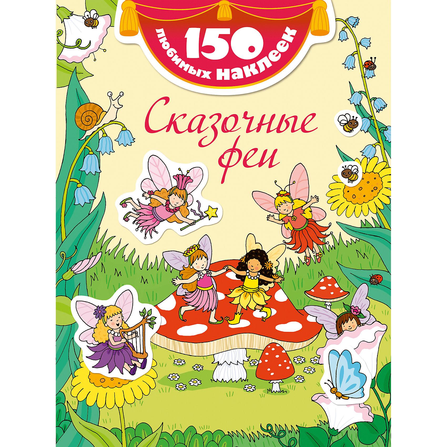 450 любимых наклеек, комплект из 3-х книгКнижки с наклейками<br>В комплект входят три книги с наклейками: Волшебные принцессы, Сказочные феи и В парке аттракционов. В каждой книге девочек ожидают 150 наклеек с разными принцессами,  феями и веселыми приключениями на каруселях. 450 наклеек в комплекте обязательно разбудят фантазию и увлекут любую девочку на несколько  вечеров. Ребенок проведет это время с удовольствием от приклеивания наклеек и с пользой, потому что книги позволяют использовать наклейки свободно, не требуя их приклейки в определенные места, и тем самым дают дополнительный творческий импульс юной фантазерке.<br><br>Ширина мм: 280<br>Глубина мм: 210<br>Высота мм: 50<br>Вес г: 505<br>Возраст от месяцев: 72<br>Возраст до месяцев: 144<br>Пол: Унисекс<br>Возраст: Детский<br>SKU: 6877925