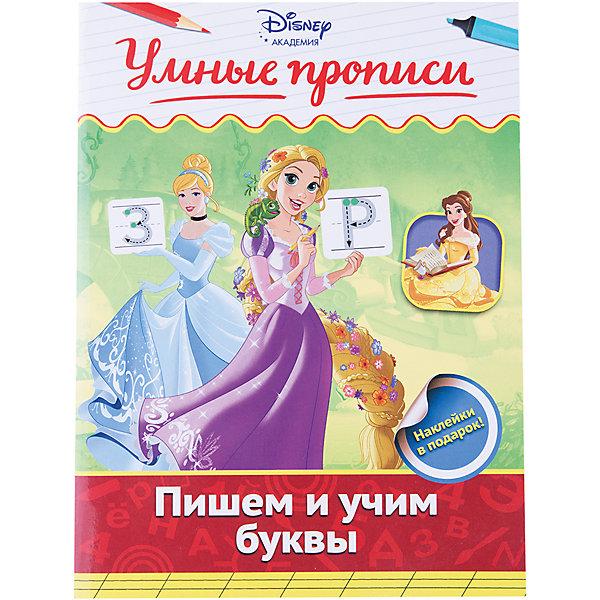 Пишем и учим буквыПрописи<br>Характеристики товара:<br><br>• ISBN: 978-5-699-88353-0;<br>• возраст: от 6 лет;<br>• формат: 60х84/8;<br>• бумага: офсет; <br>• тип обложки: мягкий переплет (крепление скрепкой или клеем);<br>• иллюстрации: цветные;<br>• серия: Disney. Умные прописи (с наклейками);<br>• издательство: Эксмо-Пресс, 2016 г.;<br>• редактор: Жилинская А.;<br>• количество страниц: 32;<br>• размеры: 28х21х0,3 см;<br>• масса: 132 г.<br><br>Тематическая пропись - эффективное пособие для развития графических навыков ребёнка. Занимаясь по нему, малыш научится аккуратно, ровно и красиво писать буквы.<br><br>В увлекательной игровой форме ребенок усовершенствует мелкую моторику, общую координацию движений, укрепит кисть руки и подготовит её к письму. Любимые герои сделают занятия интереснее и веселее.<br><br>Издание составлено в соответствии с современными методиками дошкольного образования, предназначено для детей старшего дошкольного возраста.<br><br>Книгу «Пишем и учим буквы», Жилинская А., Эксмо-Пресс можно купить в нашем интернет-магазине.<br><br>Ширина мм: 280<br>Глубина мм: 210<br>Высота мм: 20<br>Вес г: 132<br>Возраст от месяцев: 60<br>Возраст до месяцев: 84<br>Пол: Унисекс<br>Возраст: Детский<br>SKU: 6877945