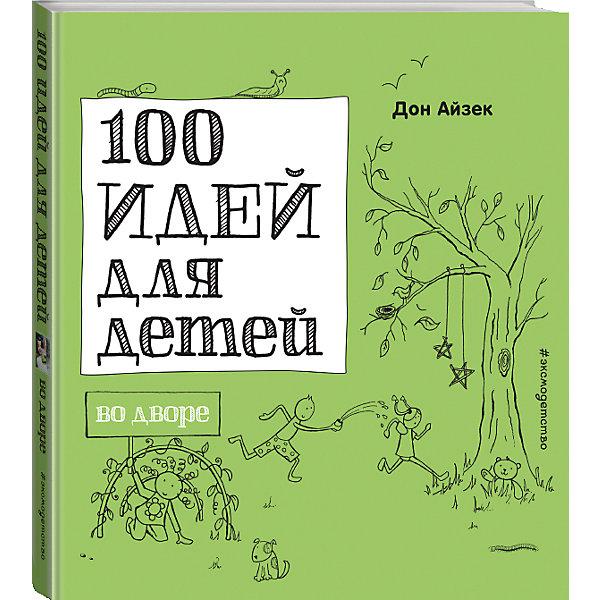 100 идей для детей во двореЭксмо<br>Характеристики товара:<br><br>• ISBN: 978-5-699-90139-5;<br>• возраст: от 4 лет;<br>• формат: 84х90/12;<br>• бумага: мелованная; <br>• тип обложки: 7Бц – твердая (целлофанированная или лакированная);<br>• иллюстрации: цветные;<br>• серия: 100 идей для детей;<br>• издательство: Эксмо, 2016 г.;<br>• автор: Айзек Дон;<br>• художник: Леуцци Сара;<br>• переводчик: Гахаев Б;<br>• количество страниц: 216;<br>• размеры: 24,5х22,5х,5 см;<br>• масса: 878 г.<br><br>Забавная книжка с веселыми занятиями для мальчиков и девочек не даст им скучать даже в самый пасмурный день. Необычные идеи для игр во дворе и дома очень разнообразны. Ребята устроят гонки среди улиток, приготовят волшебные зелья, займутся охотой за всякой всячиной и вырастят башню из картофеля.<br><br>Сборник развлечений для детей научит их проводить время на улице с друзьями ничуть не менее интересно, чем смотреть телевизор.<br><br>Книгу «100 идей для детей. Во дворе», Айзек Дон, Эксмо можно купить в нашем интернет-магазине.<br><br>Ширина мм: 250<br>Глубина мм: 230<br>Высота мм: 10<br>Вес г: 876<br>Возраст от месяцев: 96<br>Возраст до месяцев: 144<br>Пол: Унисекс<br>Возраст: Детский<br>SKU: 6877946