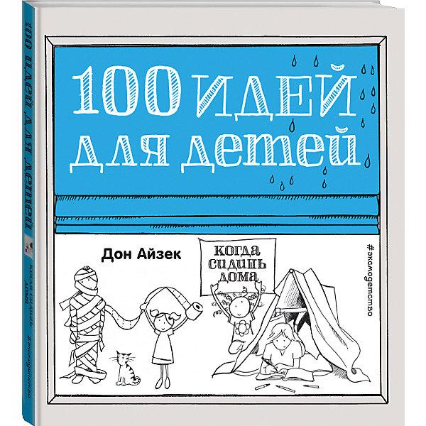 Когда сидишь дома, 100 идей для детейТесты и задания<br>Характеристики товара:<br><br>• ISBN: 978-5-699-90197-5;<br>• возраст: от 4 лет;<br>• формат: 84х90/12;<br>• бумага: мелованная; <br>• тип обложки: 7Бц – твердая (целлофанированная или лакированная);<br>• иллюстрации: черно-белые и цветные;<br>• серия: 100 идей для детей;<br>• издательство: Эксмо, 2016 г.;<br>• автор: Айзек Дон;<br>• редактор: Саломатина Е.И.;<br>• художник: Леуцци Сара;<br>• переводчик: Гахаев Б;<br>• количество страниц: 216;<br>• размеры: 24,6х22,6х1,3 см;<br>• масса: 872 г.<br><br>Забавная книжка с веселыми занятиями для мальчиков и девочек не даст им скучать даже в те дни, когда на улице плохая погода и на прогулку выйти не получается. Оказывается, идеи для игр дома могут быть очень разнообразны. Ребята снимут отпечатки пальцев, обмотают мумию, вырастят огород из пищевых отбросов, устроят извержение вулкана и многое другое.<br><br>Сборник развлечений для детей научит их интересно проводить время дома, не включая телевизор или смартфон.<br><br>Книгу «100 идей для детей. Когда сидишь дома», Айзек Дон, Эксмо можно купить в нашем интернет-магазине.<br><br>Ширина мм: 250<br>Глубина мм: 230<br>Высота мм: 10<br>Вес г: 870<br>Возраст от месяцев: 96<br>Возраст до месяцев: 144<br>Пол: Унисекс<br>Возраст: Детский<br>SKU: 6877947