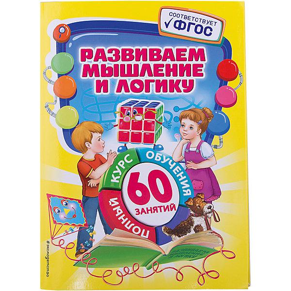 Развиваем мышление и логикуКниги для развития мышления<br>Характеристики товара:<br><br>• ISBN: 978-5-699-89604-2;<br>• возраст: от 5 лет;<br>• формат: 60х84/8;<br>• бумага: офсет; <br>• тип обложки: Инт;<br>• иллюстрации: цветные;<br>• серия: Полный курс обучения. 60 занятий;<br>• издательство: Эксмо, 2016 г.;<br>• автор: Тихонович Татьяна Сергеевна;<br>• редактор: Жилинская А.;<br>• художник: Чекурина Ольга;<br>• количество страниц: 128;<br>• размеры: 28,8х20,8х1 см;<br>• масса: 438 г.<br><br>Герои книги Маша и Ваня вместе с ребятами найдут клад с помощью карты сокровищ. Играя в эту занимательную игру, мальчики и девочки научатся находить отличия на рисунках, классифицировать, группировать и обобщать предметы, определять закономерности, ориентироваться в пространстве и времени.<br><br>Красочное пособие для детей поможет развитию мышления и логики. Сборник рекомендован для занятий дома и в детском саду.<br><br>Книгу «Развиваем мышление и логику. ФГОС», Тихонович Т.С., Эксмо можно купить в нашем интернет-магазине.<br><br>Ширина мм: 290<br>Глубина мм: 230<br>Высота мм: 10<br>Вес г: 468<br>Возраст от месяцев: 60<br>Возраст до месяцев: 84<br>Пол: Унисекс<br>Возраст: Детский<br>SKU: 6877953