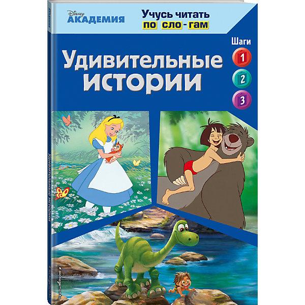 Удивительные историиКниги для развития речи<br>Характеристики товара:<br><br>• ISBN: 978-5-699-90088-6;<br>• возраст: от 4 лет;<br>• формат: 70х108/32;<br>• бумага: офсет; <br>• тип обложки: мягкий переплет (крепление скрепкой или клеем);<br>• иллюстрации: цветные;<br>• серия: Disney. Учусь читать по слогам (обложка);<br>• издательство: Эксмо-Пресс, 2016 г.;<br>• редактор: Жилинская А.;<br>• количество страниц: 88;<br>• размеры: 23,4х16,1х0,5 см;<br>• масса: 152 г.<br><br>Красочное пособие предназначено для пошагового обучения детей чтению по слогам. В книге представлены тексты различных объёмов и уровней сложности. Три весёлые истории о приключениях любимых героев мультфильмов «Книга джунглей», «Хороший динозавр» и «Алиса в Стране Чудес» понравятся мальчикам и девочкам. <br><br>Крупный шрифт, цветные иллюстрации и знакомые сюжеты текстов помогут быстро и с удовольствием научиться читать и пересказывать прочитанные истории.<br><br>Книгу «Удивительные истории», Жилинская А., Эксмо можно купить в нашем интернет-магазине.<br>Ширина мм: 240; Глубина мм: 160; Высота мм: 10; Вес г: 155; Возраст от месяцев: 36; Возраст до месяцев: 60; Пол: Унисекс; Возраст: Детский; SKU: 6877959;