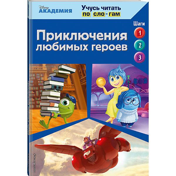 Приключения любимых героевАзбуки<br>Характеристики товара:<br><br>• ISBN: 978-5-699-90090-9;<br>• возраст: от 4 лет;<br>• формат: 70х108/32;<br>• бумага: офсет; <br>• тип обложки: мягкий переплет (крепление скрепкой или клеем);<br>• иллюстрации: цветные;<br>• серия: Disney. Учусь читать по слогам (обложка);<br>• издательство: Эксмо-Пресс, 2016 г.;<br>• количество страниц: 80;<br>• размеры: 23,6х16,3х0,5 см;<br>• масса: 144 г.<br><br>Красочное пособие предназначено для пошагового обучения детей чтению по слогам. В книге представлены тексты различных объёмов и уровней сложности. Три весёлые истории о приключениях любимых героев мультфильмов «Университет Монстров», «Город героев» и «Головоломка» понравятся мальчикам и девочкам. <br><br>Крупный шрифт, цветные иллюстрации и знакомые сюжеты текстов помогут быстро и с удовольствием научиться читать и пересказывать прочитанные истории.<br><br>Книгу «Приключения любимых героев», Эксмо можно купить в нашем интернет-магазине.<br><br>Ширина мм: 240<br>Глубина мм: 160<br>Высота мм: 30<br>Вес г: 144<br>Возраст от месяцев: 36<br>Возраст до месяцев: 60<br>Пол: Унисекс<br>Возраст: Детский<br>SKU: 6877960