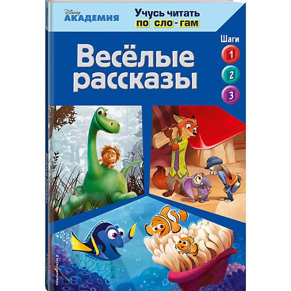 Весёлые рассказыКниги для развития речи<br>Характеристики товара:<br><br>• ISBN: 978-5-699-90086-2;<br>• возраст: от 4 лет;<br>• формат: 70х108/32;<br>• бумага: офсет; <br>• тип обложки: мягкий переплет (крепление скрепкой или клеем);<br>• иллюстрации: цветные;<br>• серия: Disney. Учусь читать по слогам (обложка);<br>• издательство: Эксмо-Пресс, 2016 г.;<br>• редактор: Жилинская А.;<br>• количество страниц: 80;<br>• размеры: 23,4х16,2х0,5 см;<br>• масса: 140 г.<br><br>Красочное пособие предназначено для пошагового обучения детей чтению по слогам. В книге представлены тексты различных объёмов и уровней сложности. Три весёлые истории о приключениях любимых героев мультфильмов «Хороший динозавр», «В поисках Дори» и «Зверополис» понравятся мальчикам и девочкам. <br><br>Крупный шрифт, цветные иллюстрации и знакомые сюжеты текстов помогут быстро и с удовольствием научиться читать и пересказывать прочитанные истории.<br><br>Книгу «Веселые рассказы», Жилинская А., Эксмо можно купить в нашем интернет-магазине.<br><br>Ширина мм: 240<br>Глубина мм: 160<br>Высота мм: 30<br>Вес г: 142<br>Возраст от месяцев: 36<br>Возраст до месяцев: 60<br>Пол: Унисекс<br>Возраст: Детский<br>SKU: 6877961