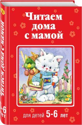 Эксмо Читаем дома с мамой: для детей 5-6 лет, А. Жилинская