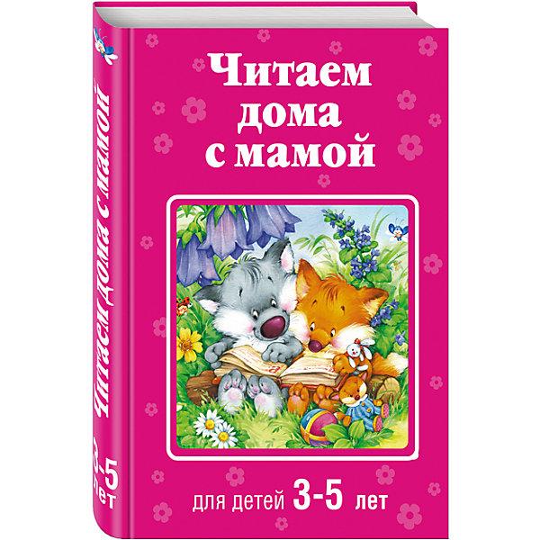 Читаем дома с мамой: для детей 3-5 летКниги для развития речи<br>Характеристики товара:<br><br>• ISBN: 978-5-699-78979-5;<br>• возраст: от 3 лет;<br>• формат: 60х90/16;<br>• бумага: газетная; <br>• тип обложки: 7Б - твердая (плотная бумага или картон);<br>• иллюстрации: черно-белые;<br>• серия: Читаем дома с мамой;<br>• издательство: Эксмо, 2015 г.;<br>• автор: Толстой Лев Николаевич, Пермяк Евгений Андреевич, Осеева Валентина Александровна;<br>• художник: Душин М.;<br>• количество страниц: 320;<br>• размеры: 21,7х14,4х1,8 см;<br>• масса: 370 г.<br><br>Большой сборник включает в себя много рассказов, стихов и басен. В книге собраны лучшие народные песенки, потешки, небылицы, народные и авторские сказки. После каждого произведения размещен список вопросов по прочитанному материалу. Таким образом, родители смогут оценить степень понимания текста.<br><br>Чтение книг стимулирует развитие речи, внимания, мышления, памяти и расширяет словарный состав. <br><br>Книгу «Читаем дома с мамой: для детей 3-5 лет», Душина М., Эксмо можно купить в нашем интернет-магазине.<br>Ширина мм: 220; Глубина мм: 150; Высота мм: 20; Вес г: 360; Возраст от месяцев: 36; Возраст до месяцев: 60; Пол: Унисекс; Возраст: Детский; SKU: 6877971;