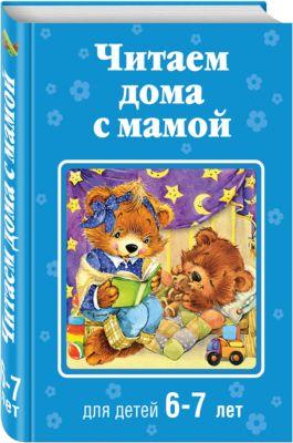 Эксмо Читаем дома с мамой: для детей 6-7 лет