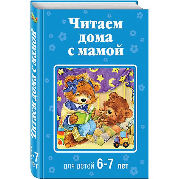 Читаем дома с мамой: для детей 6-7 летКниги для развития речи<br>Характеристики товара:<br><br>• ISBN: 978-5-699-78982-5;<br>• возраст: от 6 лет;<br>• формат: 60х90/16;<br>• бумага: газетная; <br>• тип обложки: 7Б - твердая (плотная бумага или картон);<br>• иллюстрации: черно-белые;<br>• серия: Читаем дома с мамой;<br>• издательство: Эксмо, 2015 г.;<br>• автор: Толстой Лев Николаевич, Чуковский Корней Иванович, Осеева Валентина Александровна;<br>• редактор: Жилинская А.;<br>• художник: Душин М.;<br>• количество страниц: 320;<br>• размеры: 21,8х14,5х1,8 см;<br>• масса: 360 г.<br><br>Большой сборник включает в себя много рассказов, стихов и басен. В книге собраны лучшие народные песенки, потешки, небылицы, народные и авторские сказки, которые распределены по тематическим разделам: семья, дружба, игра, Родина, природа. После каждого произведения размещен список вопросов по прочитанному материалу. Таким образом, родители или воспитатель смогут оценить степень понимания текста.<br><br>Чтение книг стимулирует развитие речи, внимания, мышления, памяти и расширяет словарный состав. <br><br>Книгу «Читаем дома с мамой: для детей 6-7 лет», Эксмо можно купить в нашем интернет-магазине.<br><br>Ширина мм: 220<br>Глубина мм: 150<br>Высота мм: 20<br>Вес г: 360<br>Возраст от месяцев: 72<br>Возраст до месяцев: 84<br>Пол: Унисекс<br>Возраст: Детский<br>SKU: 6877972