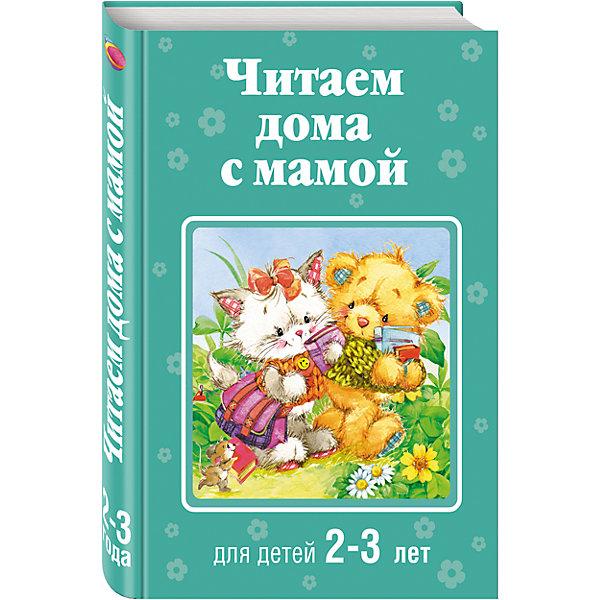 Читаем дома с мамой: для детей 2-3 летКниги для развития речи<br>Характеристики товара:<br><br>• ISBN: 978-5-699-81783-2;<br>• возраст: от 2 лет;<br>• формат: 60х90/16;<br>• бумага: газетная; <br>• тип обложки: 7Б - твердая (плотная бумага или картон);<br>• иллюстрации: черно-белые;<br>• серия: Читаем дома с мамой;<br>• издательство: Эксмо, 2015 г.;<br>• количество страниц: 288;<br>• размеры: 21,5х14,5х2 см;<br>• масса: 336 г.<br>   <br>Большой сборник включает в себя веселые занимательные произведения, которые распределены по разделам: «Просыпаемся с настроением», «Кушаем с удовольствием», «Идем на прогулку», «Маленький почемучка», «Растем культурными», «Играем весело», «Познаем мир», «Готовимся ко сну».<br><br>Небольшие рассказы помогут родителям поддерживать режим дня ребенка. Малыши с удовольствием будут выполнять повседневные дела в сопровождении этой книги. <br><br>Чтение книг стимулирует развитие речи, внимания, мышления, памяти и расширяет словарный состав. <br><br>Книгу «Читаем дома с мамой: для детей 2-3 лет», Эксмо можно купить в нашем интернет-магазине.<br><br>Ширина мм: 220<br>Глубина мм: 150<br>Высота мм: 20<br>Вес г: 360<br>Возраст от месяцев: 24<br>Возраст до месяцев: 36<br>Пол: Унисекс<br>Возраст: Детский<br>SKU: 6877973