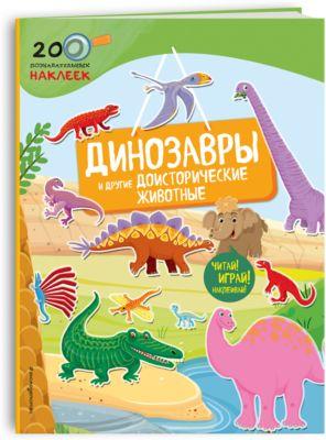 Эксмо Динозавры и другие доисторические животные