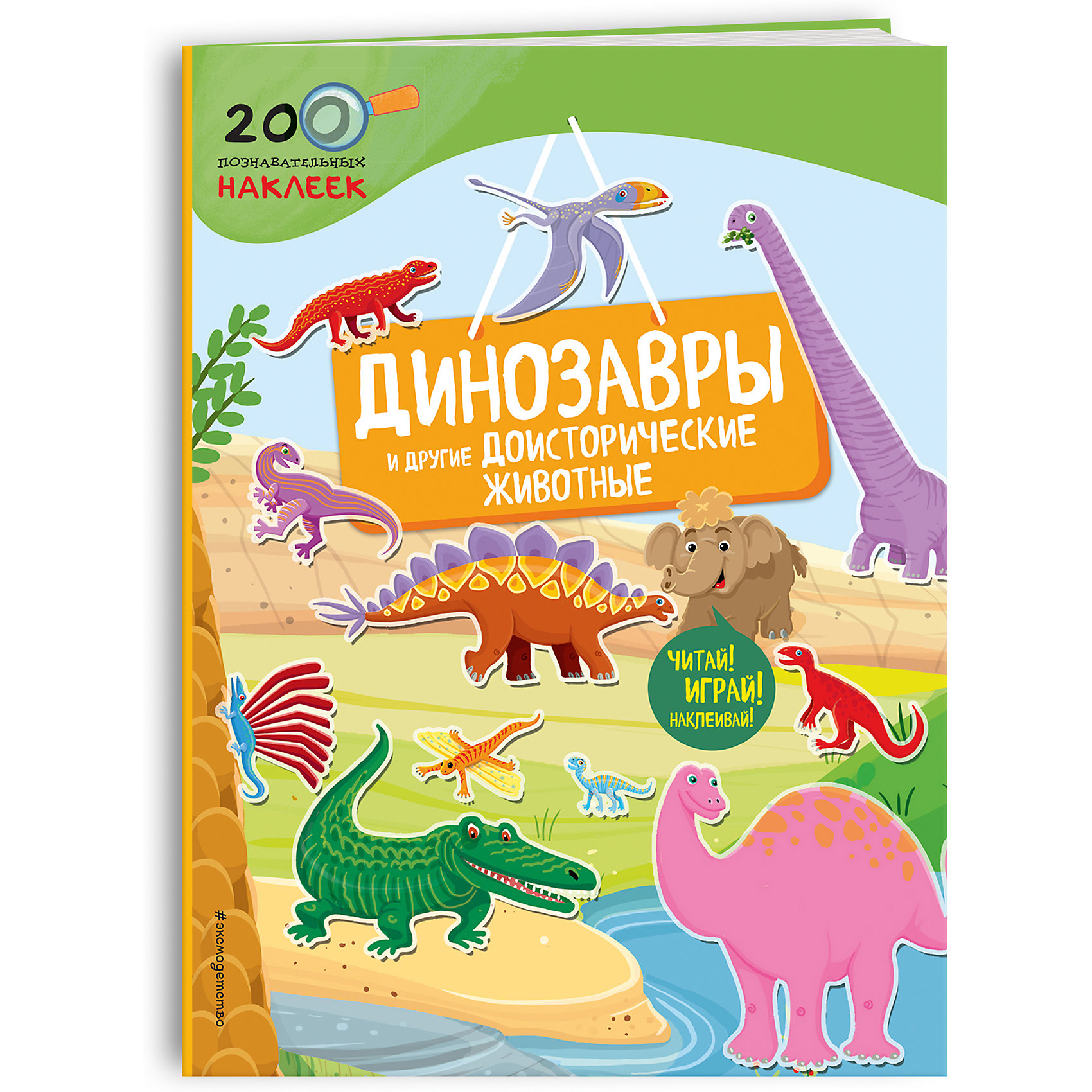 Динозавры и другие доисторические животныеЭнциклопедии про динозавров<br>Книга «Динозавры и другие доисторические животные» с наклейками станет замечательным подарком для детей! Яркие страницы книги и 200 наклеек помогут ребятам узнать всё о таинственном мире динозавров! В пути их будет сопровождать персональный гид – мамонтенок Элмо. А в конце книги малышей будет ждать фантастический тест, с помощью которого они смогут проверить полученные знания.<br><br>Ширина мм: 310<br>Глубина мм: 230<br>Высота мм: 20<br>Вес г: 240<br>Возраст от месяцев: 72<br>Возраст до месяцев: 96<br>Пол: Унисекс<br>Возраст: Детский<br>SKU: 6877974