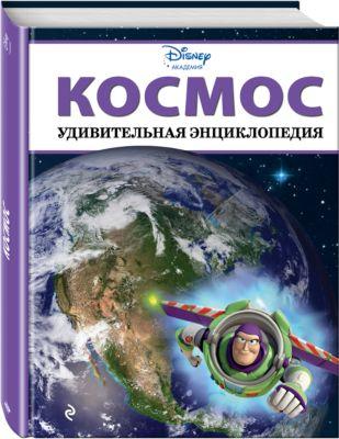 Эксмо Энциклопедия Космос