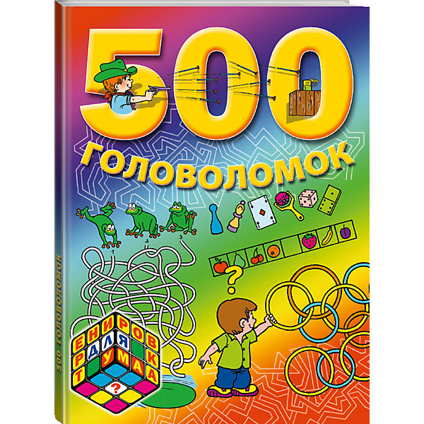 7 + 500 головоломокПодготовка к школе<br>Характеристики товара:<br><br>• ISBN: 978-5-699-46847-8;<br>• возраст: от 7 лет;<br>• формат: 60х84/8;<br>• бумага: офсет; <br>• тип обложки: обл - мягкий переплет (крепление скрепкой или клеем);<br>• иллюстрации: цветные;<br>• серия: Детский досуг;<br>• издательство: Эксмо-Пресс, 2011 г.;<br>• переводчик: Панова О.Ю.;<br>• редактор: Цветкова Н.В.;<br>• количество страниц: 96;<br>• размеры: 28х21х0,8 см;<br>• масса: 296 г.<br>   <br>В сборнике представлены интересные игры и головоломки. Задания направлены на развитие памяти, фантазии и воображения, а упражнения обучают рисованию и счету. <br><br>Книга содержит задания разного уровня сложности для новичков и более опытных ребят. Красочные иллюстрации и логические задания понравятся как мальчикам, так и девочкам.<br><br>Книгу «500 головоломок. Для детей от 7 лет», Панова О.Ю., Эксмо-Пресс можно купить в нашем интернет-магазине.<br><br>Ширина мм: 280<br>Глубина мм: 210<br>Высота мм: 10<br>Вес г: 280<br>Возраст от месяцев: 72<br>Возраст до месяцев: 120<br>Пол: Унисекс<br>Возраст: Детский<br>SKU: 6877982