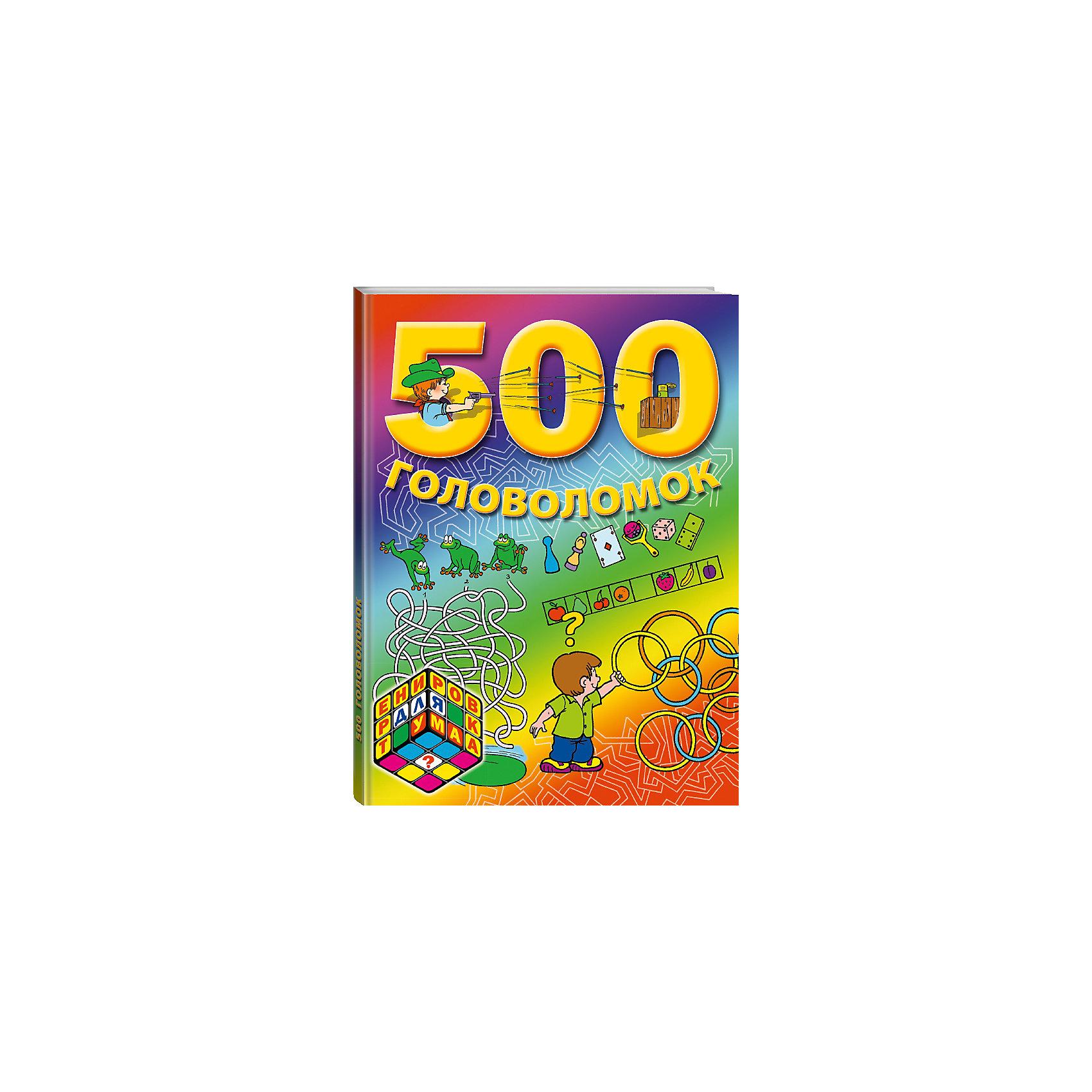 7 + 500 головоломокЭксмо<br>Собранные в книге игры и головоломки направлены на развитие памяти, фантазии и воображения, навыков рисования и счета и логического мышления ребенка. Книга содержит задания разного уровня сложности, которые помогут каждому ребенку развить навыки и умения, необходимые для успешного обучения в школе.<br><br>Ширина мм: 280<br>Глубина мм: 210<br>Высота мм: 10<br>Вес г: 280<br>Возраст от месяцев: 72<br>Возраст до месяцев: 120<br>Пол: Унисекс<br>Возраст: Детский<br>SKU: 6877982