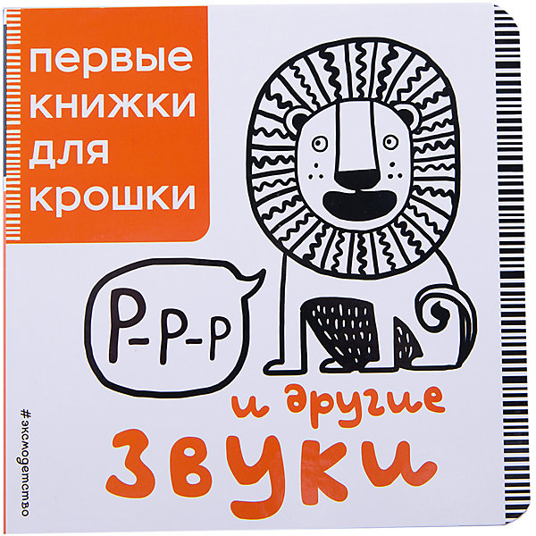 Р-р-р и другие звукиПервые книги малыша<br>Характеристики товара:<br><br>• ISBN: 978-5-699-91605-4;<br>• возраст: 0+;<br>• формат: 70х120/32;<br>• бумага: картон; <br>• тип обложки: карт - картонная обложка, картонные страницы;<br>• иллюстрации: цветные;<br>• серия: Первые книжки для крошки;<br>• издательство: Эксмо-Пресс, 2017 г.;<br>• количество страниц: 14;<br>• размеры: 15,1х15х0,9 см;<br>• масса: 138 г.<br><br>Книга идеально подходит для новорожденных малышей. Занимаясь с ребенком по этой книге, можно научить малыша лучше фокусировать взгляд и различать изображения. Контрастные рисунки, специально используемые в этом издании, стимулируют визуальное восприятие. <br><br>Книгу «Р-р-р и другие звуки», Эксмо-Пресс можно купить в нашем интернет-магазине.<br><br>Ширина мм: 150<br>Глубина мм: 150<br>Высота мм: 10<br>Вес г: 202<br>Возраст от месяцев: 0<br>Возраст до месяцев: 12<br>Пол: Унисекс<br>Возраст: Детский<br>SKU: 6877983