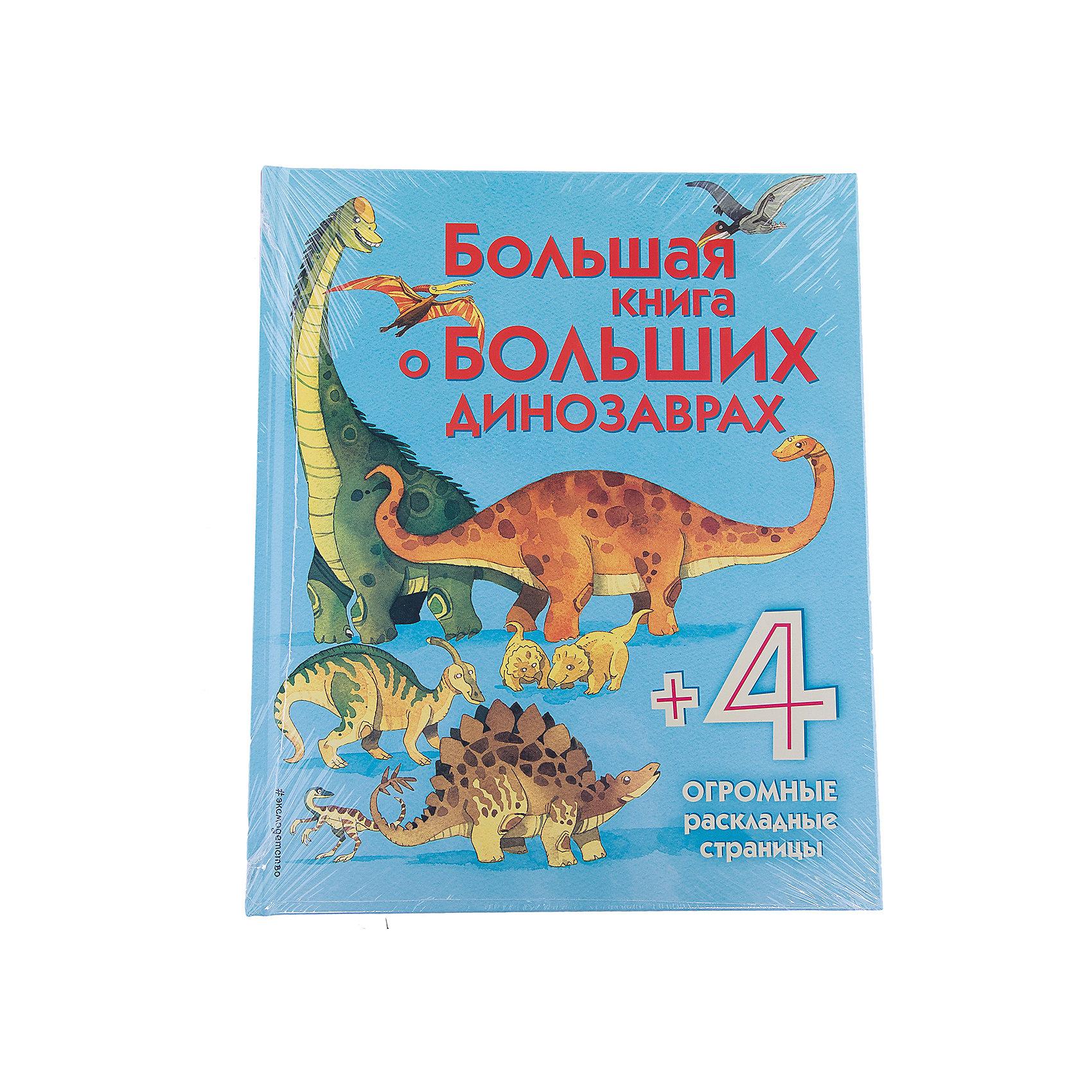 Большая книга о больших динозаврахДетские энциклопедии<br>Серия «Энциклопедия для малышей (с клапанами)» — замечательный подарок каждому ребенку! На огромных раскладных страницах «Большой книги о больших динозаврах» дети встретятся с доисторическими животными, обитавших на Земле миллионы лет назад. Они узнают, как выглядели ужасные ящеры, чем они питались, как оборонялись от врагов, какими были морские монстры и покорители неба.<br><br>Ширина мм: 320<br>Глубина мм: 250<br>Высота мм: 10<br>Вес г: 407<br>Возраст от месяцев: 48<br>Возраст до месяцев: 72<br>Пол: Унисекс<br>Возраст: Детский<br>SKU: 6877994