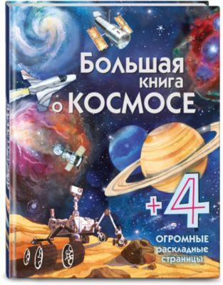 Эксмо Большая книга о космосе