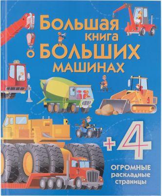 Эксмо Большая книга о больших машинах