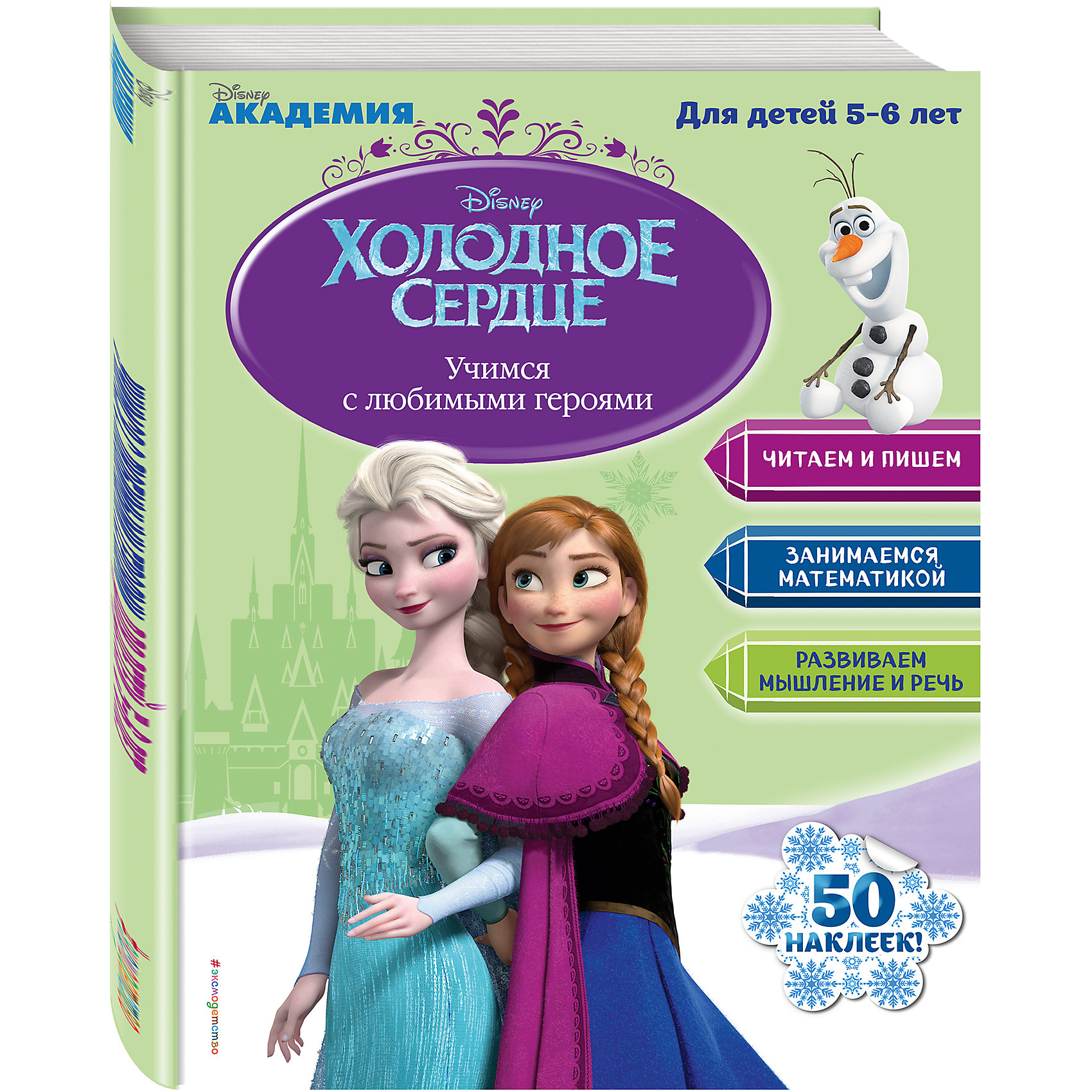 Учимся с любимыми героями, для детей 5-6 лет, Disney Холодное сердцеЭксмо<br>Характеристики:<br><br>• ISBN: 978-5-699-92593-3;<br>• возраст: от 5 лет;<br>• формат: 60х84/8;<br>• бумага: офсет; <br>• тип обложки: обл - мягкий переплет (крепление скрепкой или клеем);<br>• оформление: с наклейками;<br>• иллюстрации: цветные; <br>• серия:  Disney. Учимся с любимыми героями с наклейками;<br>• редактор: Жилинская А.;<br>• издательство: Эксмо-Пресс, 2017 г.;<br>• количество страниц: 64;<br>• размеры: 27,9х20,9х0,5 см;<br>• масса: 186 г.<br><br>Герои мультфильма Disney «Холодное сердце» поселились на страницах красочного обучающего пособия. Множество интересных упражнений подготавливают малышей к школьным занятиям. Мальчики и девочки научатся писать слова и предложения, читать развёрнутые тексты разной степени сложности, решать примеры и задачи в пределах 20.<br><br>Книга для домашних занятий укрепляет кисть, тренирует мелкую моторику, стимулирует логику, память и мышление. <br><br>Издание предназначено для детей старшего дошкольного возраста.<br><br>Книгу «Учимся с любимыми героями для детей 5-6 лет. Холодное сердце», Жилинская А., Эксмо-Пресс можно купить в нашем интернет-магазине.<br><br>Ширина мм: 280<br>Глубина мм: 220<br>Высота мм: 30<br>Вес г: 219<br>Возраст от месяцев: 60<br>Возраст до месяцев: 72<br>Пол: Унисекс<br>Возраст: Детский<br>SKU: 6878001