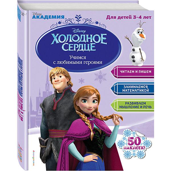 Учимся с любимыми героями, для детей 3-4 лет, Disney Холодное сердцеПособия для обучения счёту<br>Характеристики товара:<br><br>• ISBN: 978-5-699-92591-9;<br>• возраст: 3+;<br>• формат: 60х84/8;<br>• бумага: офсет; <br>• тип обложки: обл - мягкий переплет (крепление скрепкой или клеем);<br>• оформление: с наклейками;<br>• иллюстрации: черно-белые и цветные; <br>• серия:  Disney. Учимся с любимыми героями с наклейками;<br>• редактор: Жилинская А.;<br>• издательство: Эксмо-Пресс, 2017 г.;<br>• количество страниц: 64;<br>• размеры: 27,9х20,9х0,5 см;<br>• масса: 188 г.<br><br>Герои мультфильма Disney «Холодное сердце» поселились на страницах красочного обучающего пособия. Множество интересных упражнений подготавливают малышей к школьным занятиям. Мальчики и девочки познакомятся с буквами, цифрами, формами, цветами и размерами, а также научатся читать свои первые слова.<br><br>Книга для домашних занятий укрепляет кисть, тренирует мелкую моторику, стимулирует логику, память и мышление. Красивые наклейки, дополняющие издание, можно использовать в игре.<br><br>Издание предназначено для детей младшего дошкольного возраста.<br><br>Книгу «Учимся с любимыми героями для детей 3-4 лет. Холодное сердце», Жилинская А., Эксмо-Пресс можно купить в нашем интернет-магазине.<br>Ширина мм: 280; Глубина мм: 220; Высота мм: 30; Вес г: 220; Возраст от месяцев: 36; Возраст до месяцев: 48; Пол: Унисекс; Возраст: Детский; SKU: 6878002;