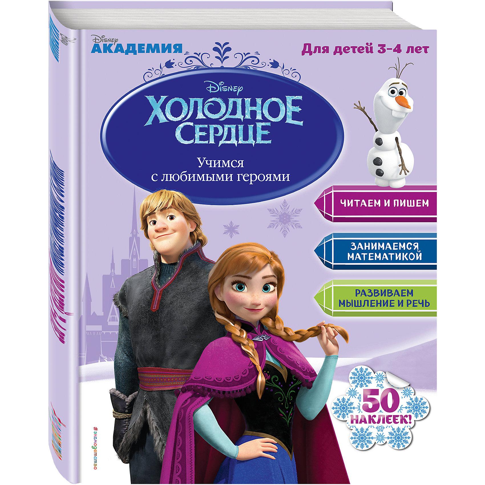 Учимся с любимыми героями, для детей 3-4 лет, Disney Холодное сердцеПособия для обучения счёту<br>Характеристики:<br><br>• ISBN: 978-5-699-92591-9;<br>• возраст: от 3 лет;<br>• формат: 60х84/8;<br>• бумага: офсет; <br>• тип обложки: обл - мягкий переплет (крепление скрепкой или клеем);<br>• оформление: с наклейками;<br>• иллюстрации: черно-белые и цветные; <br>• серия:  Disney. Учимся с любимыми героями с наклейками;<br>• редактор: Жилинская А.;<br>• издательство: Эксмо-Пресс, 2017 г.;<br>• количество страниц: 64;<br>• размеры: 27,9х20,9х0,5 см;<br>• масса: 188 г.<br><br>Герои мультфильма Disney «Холодное сердце» поселились на страницах красочного обучающего пособия. Множество интересных упражнений подготавливают малышей к школьным занятиям. Мальчики и девочки познакомятся с буквами, цифрами, формами, цветами и размерами, а также научатся читать свои первые слова.<br><br>Книга для домашних занятий укрепляет кисть, тренирует мелкую моторику, стимулирует логику, память и мышление. Красивые наклейки, дополняющие издание, можно использовать в игре.<br><br>Издание предназначено для детей младшего дошкольного возраста.<br><br>Книгу «Учимся с любимыми героями для детей 3-4 лет. Холодное сердце», Жилинская А., Эксмо-Пресс можно купить в нашем интернет-магазине.<br><br>Ширина мм: 280<br>Глубина мм: 220<br>Высота мм: 30<br>Вес г: 220<br>Возраст от месяцев: 36<br>Возраст до месяцев: 48<br>Пол: Унисекс<br>Возраст: Детский<br>SKU: 6878002
