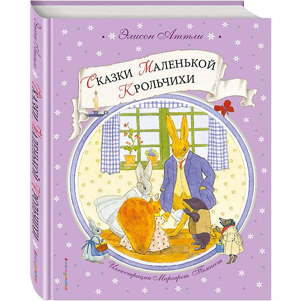 Сказки Маленькой Крольчихи, Элисон АттлиСказки<br>Характеристики товара:<br><br>• ISBN: 978-5-699-72143-6;<br>• возраст: 3+;<br>• формат: 72х94/16;<br>• бумага: офсет; <br>• тип обложки: 7Б - твердая (плотная бумага или картон);<br>• оформление: частичная лакировка;<br>• иллюстрации: цветные; <br>• серия: Все сказки про…;<br>• автор: Аттли Элисон;<br>• художник: Темпест Маргарет;<br>• переводчик: Крупичева Ирина;<br>• издательство: Эксмо, 2017 г.;<br>• количество страниц: 160;<br>• размеры: 22,6х17,2х1,7 см;<br>• масса: 488 г.<br><br>Сказки английской писательницы Элисон Аттли с иллюстрациями Маргарет Темпест - мировая классика детской литературы.<br><br>На опушке леса живет веселая компания: Маленькая Серая Крольчиха, Заяц, Белка, Крот, семейство Ежей и мудрый Филин. Милые герои никогда не сидят на месте. Каждый день друзья ходят в гости, ищут колокольчики, катаются на коньках, учатся выращивать морковку, спасаются от опасностей, помогают друг другу, попадают в смешные ситуации, отмечают Рождество и устраивают весёлые праздники.<br><br>Книгу «Сказки Маленькой Крольчихи», Аттли Элисон, Эксмо-Пресс можно купить в нашем интернет-магазине.<br>Ширина мм: 230; Глубина мм: 180; Высота мм: 20; Вес г: 490; Возраст от месяцев: 36; Возраст до месяцев: 72; Пол: Унисекс; Возраст: Детский; SKU: 6878003;