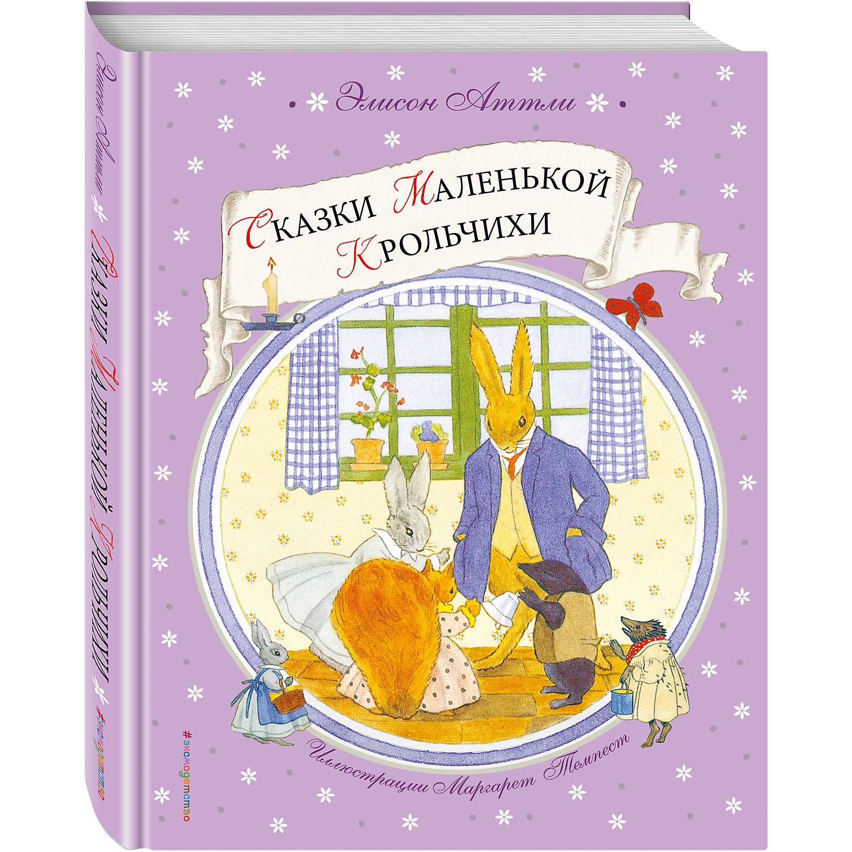 Сказки Маленькой Крольчихи, Элисон АттлиСказки<br>Познакомьтесь с компанией Маленькой Серой Крольчихи - Зайцем, Белкой, Кротом, семейством Ежей и мудрым Филином. Они живут на опушке леса, ходят в гости, ищут колокольчики, катаются на коньках, учатся выращивать морковку, спасаются от опасностей, помогают друг другу, попадают в смешные ситуации, отмечают Рождество и устраивают весёлые праздники…<br>Сказки английской писательницы Элисон Аттли с иллюстрациями Маргарет Темпест - мировая классика детской литературы!<br><br>Ширина мм: 230<br>Глубина мм: 180<br>Высота мм: 20<br>Вес г: 490<br>Возраст от месяцев: 36<br>Возраст до месяцев: 72<br>Пол: Унисекс<br>Возраст: Детский<br>SKU: 6878003