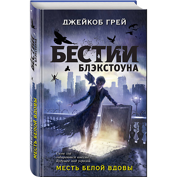 Купить Месть белой вдовы, Грей Дж., Эксмо, Россия, Унисекс
