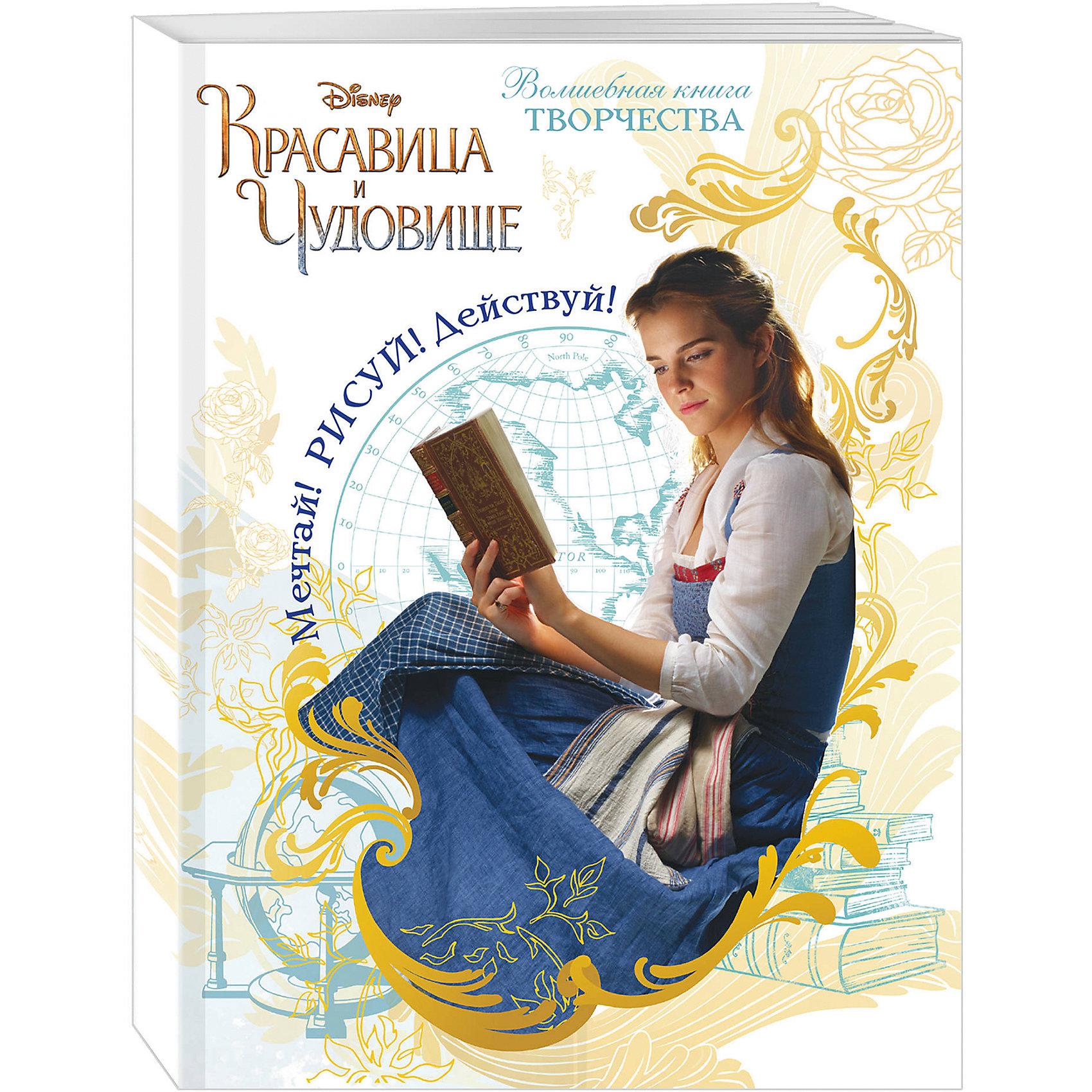 Мечтай! Рисуй! Действуй! Волшебная книга творчестваРисование<br>Эта замечательная книга для творчества подарит любой девочке возможность самой создать - дорисовать и оживить с помощью красок - заколдованный мир Белль и Чудовища. И так же, как в мире Красавицы и Чудовища, в этой книге  настоящая красота скрывается внутри, и чтобы сделать ее видимой, нужны воображение, карандаши и фломастеры.<br><br>Ширина мм: 260<br>Глубина мм: 200<br>Высота мм: 10<br>Вес г: 195<br>Возраст от месяцев: 72<br>Возраст до месяцев: 120<br>Пол: Унисекс<br>Возраст: Детский<br>SKU: 6878009