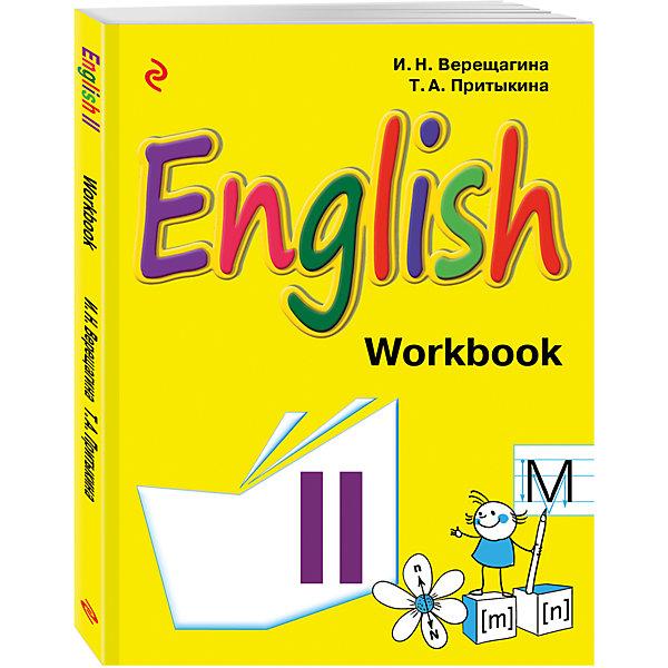 Рабочая тетрадь Английский язык: II классИностранный язык<br>Характеристики товара:<br><br>• ISBN: 978-5-699-87465-1;<br>• возраст: 8+;<br>• формат: 70х90/16;<br>• бумага: офсет; <br>• тип обложки: обл - мягкий переплет (крепление скрепкой или клеем);<br>• иллюстрации: черно-белые;<br>• серия: Верещагина И. Н. Учебники англ. для спецшкол;<br>• автор: Верещагина Ирина Николаевна, Притыкина Тамара Александровна;<br>• редактор: Уварова Н.<br>• издательство: Эксмо, 2017 г.;<br>• количество страниц: 128;<br>• размеры: 21х16,5х0,7 см;<br>• масса: 172 г.<br><br>Рабочая тетрадь разработана для школ с углубленным изучением английского языка. Пособие для учеников 2 класса включает в себя упражнения из разделов фонетики, лексики и грамматики в рамках учебной программы.  Ребята получат навыки письменной речи, техники письма, а также систематизируют лексические и грамматические навыки.<br><br>В издании подобраны разнообразные упражнения для практики, что значительно повышает уровень обучения.<br><br>Рабочая тетрадь является частью учебно-методического комплекта, в который входят также учебник и методическое пособие для взрослых (книга для учителя).<br><br>Книгу «Английский язык: II класс. Рабочая тетрадь», Верещагина И.Н., Притыкина Т.А., Эксмо можно купить в нашем интернет-магазине.<br><br>Ширина мм: 220<br>Глубина мм: 170<br>Высота мм: 10<br>Вес г: 177<br>Возраст от месяцев: 72<br>Возраст до месяцев: 144<br>Пол: Унисекс<br>Возраст: Детский<br>SKU: 6878011