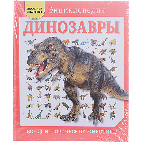 Купить Динозавры: Все доисторические животные, Эксмо, Россия, Унисекс