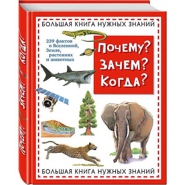 Почему? Зачем? Когда? Большая книга нужных знанийДетские энциклопедии<br>Характеристики товара:<br><br>• ISBN: 978-5-699-84283-4;<br>• возраст: 6+;<br>• формат: 84х108/16;<br>• бумага: офсет; <br>• тип обложки: 7Бц – твердая (целлофанированная или лакированная);<br>• иллюстрации: цветные;<br>• серия: Атласы и энциклопедии;<br>• автор: Хинн О.Г.;<br>• издательство: Эксмо, 2015 г.;<br>• количество страниц: 192;<br>• размеры: 25,3х19,7х1,6 см;<br>• масса: 632 г.<br><br>В этой детской энциклопедии можно найти ответ практически на любой вопрос. В красивой книге собрана по крупицам научная информация из многих областей знаний. Изучая нашу Вселенную, планету Земля, животный и растительный мир, можно получить развернутый рассказ обо всем на страницах издания.<br><br>Благодаря качественной печати и красочным реалистичным иллюстрациям, издание может быть хорошим подарком школьникам.   <br><br>Книгу «Почему? Зачем? Когда? Большая книга нужных знаний», Хинн О.Г., Эксмо можно купить в нашем интернет-магазине.<br>Ширина мм: 260; Глубина мм: 200; Высота мм: 20; Вес г: 640; Возраст от месяцев: 96; Возраст до месяцев: 144; Пол: Унисекс; Возраст: Детский; SKU: 6878015;