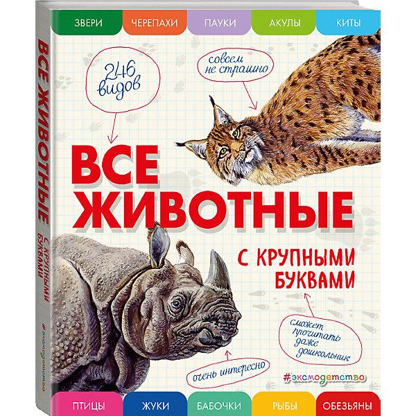 Все животные с крупными буквамиДетские энциклопедии<br>Характеристики товара:<br><br>• ISBN: 978-5-699-90913-1;<br>• возраст: 6+;<br>• формат: 84х100/16;<br>• бумага: мелованная; <br>• тип обложки: 7Б - твердая (плотная бумага или картон);<br>• оформление: частичная лакировка;<br>• иллюстрации: цветные;<br>• серия: Атласы и энциклопедии;<br>• автор: Ананьева Е.Г.;<br>• редактор: Петрова Н.Н.;<br>• издательство: Эксмо, 2017 г.;<br>• количество страниц: 256;<br>• размеры: 24,7х20,3х1,8 см;<br>• масса: 980 г.<br><br>Красочная энциклопедия для детей доступно рассказывает о 246 животных. Ребята прочитают о различных видах животных, местах их обитания, образе жизни, повадках и особенностях.<br> <br>Подарочное издание наполнено подробными иллюстрациями в сочетании с интересной информацией. В книге есть описание млекопитающих, птиц, насекомых, рыб и рептилий.<br><br>Современная детская энциклопедия с крупными буквами расширит кругозор ребенка, упорядочит знания и станет наглядным пособием при обучении в школе.<br><br>Книгу «Все животные с крупными буквами», Ананьева Е.Г., Эксмо можно купить в нашем интернет-магазине.<br><br>Ширина мм: 250<br>Глубина мм: 210<br>Высота мм: 20<br>Вес г: 978<br>Возраст от месяцев: 72<br>Возраст до месяцев: 96<br>Пол: Унисекс<br>Возраст: Детский<br>SKU: 6878016
