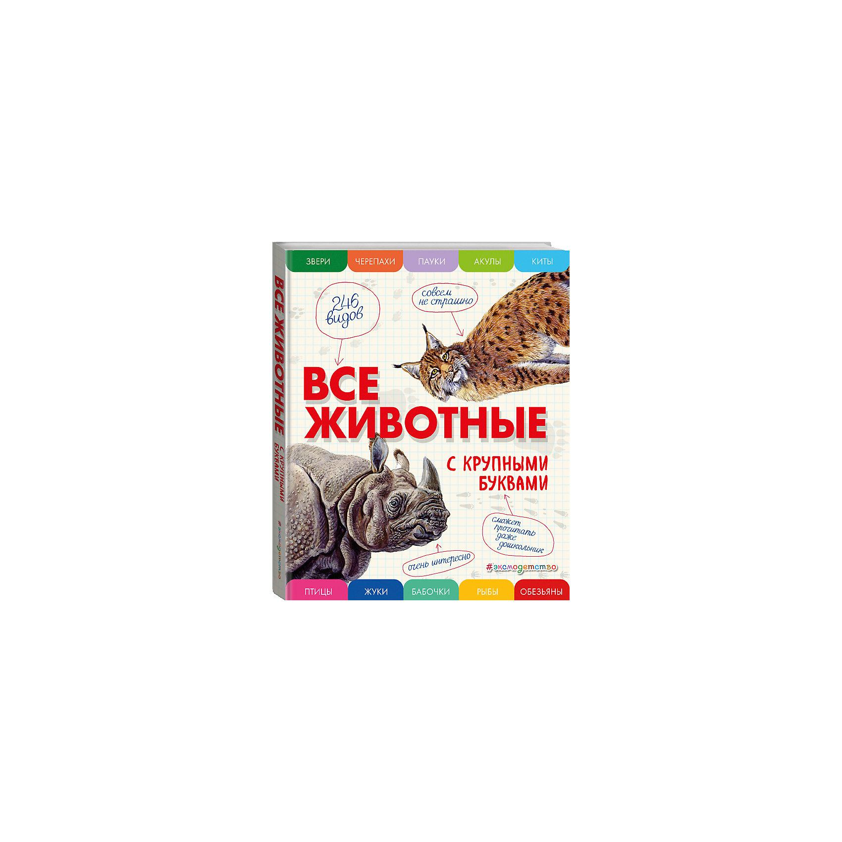 Все животные с крупными буквамиЭнциклопедии о животных<br>Это настоящая энциклопедия для детей: все только самое важное, легко запоминающееся — и с крупными буквами.  В  книге с большими и подробными рисунками собраны интересные сведения о 246 животных— млекопитающих, птицах, насекомых, рыбах, рептилиях.<br><br>Ширина мм: 250<br>Глубина мм: 210<br>Высота мм: 20<br>Вес г: 978<br>Возраст от месяцев: 72<br>Возраст до месяцев: 96<br>Пол: Унисекс<br>Возраст: Детский<br>SKU: 6878016