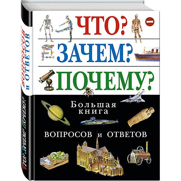 Что? Зачем? Почему? Большая книга вопросов и ответовДетские энциклопедии<br>Характеристики товара:<br><br>• ISBN: 978-5-699-10966-1;<br>• возраст: 6+;<br>• формат: 60х84/8;<br>• бумага: офсет; <br>• тип обложки: 7Бц – твердая (целлофанированная или лакированная);<br>• иллюстрации: цветные;<br>• серия: Атласы и энциклопедии;<br>• переводчик: Зыкова Анна, Мишина Кира;<br>• редактор: Блинова Любовь;<br>• издательство: Эксмо, 2008 г.;<br>• количество страниц: 512;<br>• размеры: 28,9х21,8х3,7 см;<br>• масса: 1512 г.<br><br>В этой детской энциклопедии можно найти ответ практически на любой вопрос. В красивой книге собрана по крупицам научная информация из многих областей знаний. Изучая Вселенную и планету Земля, животный и растительный мир, науку и технику, историю и культуру, можно получить развернутый рассказ обо всем этом на страницах издания.<br><br>Каждый раздел книги несет тысячи данных и сведений, а также сотни привлекательных рисунков и эффектных фотографий. Благодаря качественной печати и красочным реалистичным иллюстрациям, издание может быть хорошим подарком.   <br><br>Книгу «Что? Зачем? Почему? Большая книга вопросов и ответов», Зыкова А., Мишина К., Эксмо можно купить в нашем интернет-магазине.<br><br>Ширина мм: 220<br>Глубина мм: 290<br>Высота мм: 40<br>Вес г: 1522<br>Возраст от месяцев: 72<br>Возраст до месяцев: 144<br>Пол: Унисекс<br>Возраст: Детский<br>SKU: 6878018