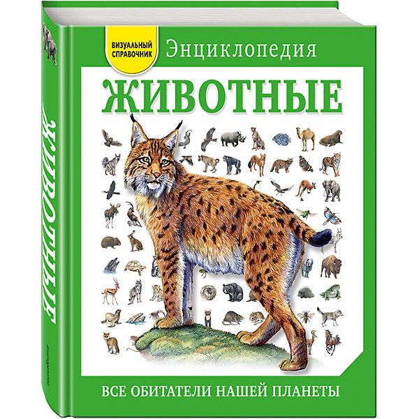 Купить Животные- Все обитатели нашей планеты, Эксмо, Россия, Унисекс