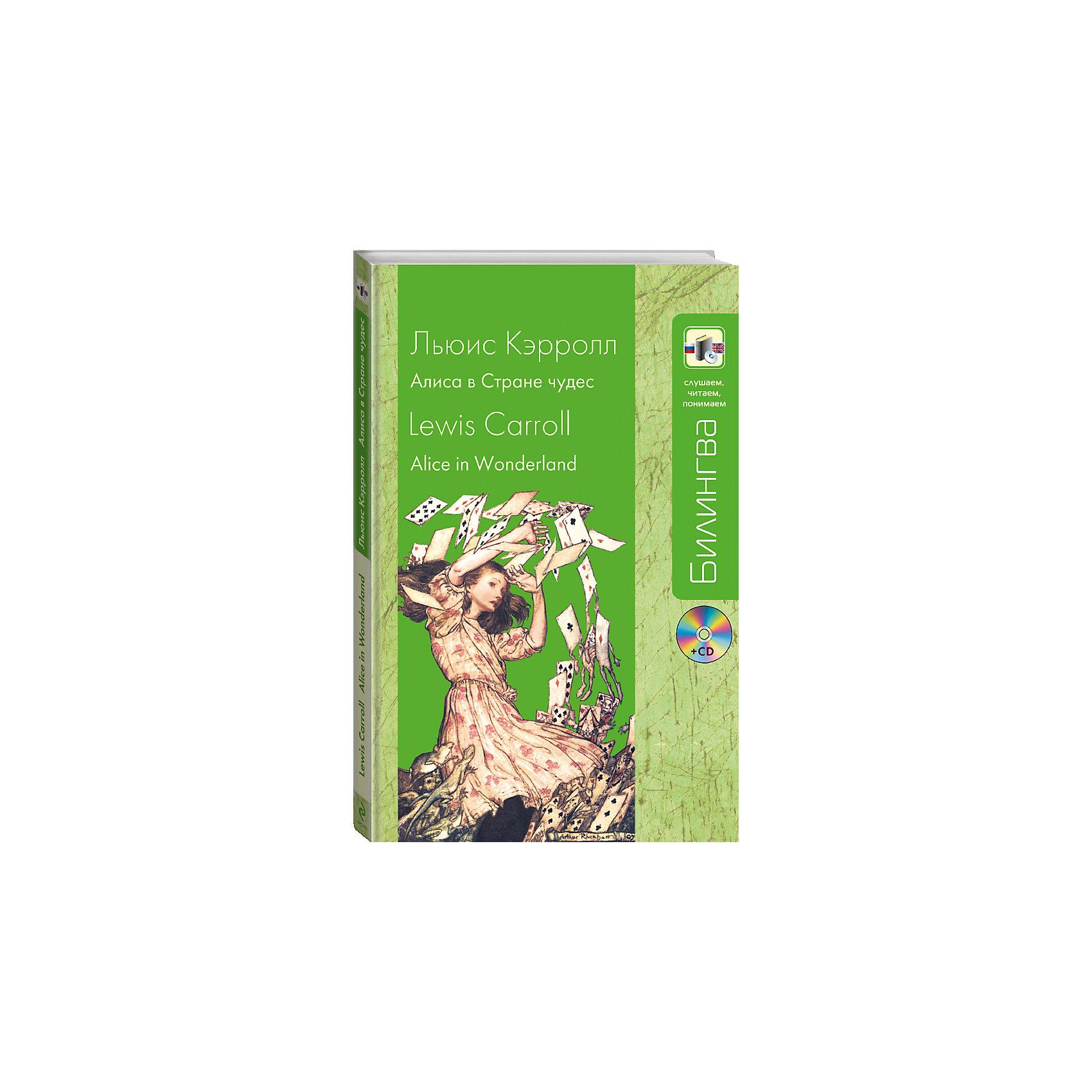 Алиса в Стране чудес + CDЭксмо<br>Предлагаемый комплект из книги и аудиодиска поможет вам усовершенствовать знание английского языка. Вы сможете познакомиться с приключениями всеми любимой героини знаменитой сказки Льюиса Кэрролла на языке оригинала и улучшить навыки чтения, сравнивая английский текст с русским переводом. Для облегчения понимания текста и совершенствования знаний английского предлагаются упражнения и словарь.<br>      Аудиодиск с записью оригинального текста, словарь, упражнения помогут развить навыки восприятия на слух английской речи. Также вы сможете прослушать сказку и на русском языке в классическом переводе и сопоставить английскую и русскую версии.<br>      Книга предназначена старшим школьникам, абитуриентам, студентам, преподавателям, а также всем, кто изучает английский язык самостоятельно.<br><br>Ширина мм: 210<br>Глубина мм: 130<br>Высота мм: 20<br>Вес г: 162<br>Возраст от месяцев: 72<br>Возраст до месяцев: 144<br>Пол: Унисекс<br>Возраст: Детский<br>SKU: 6878021