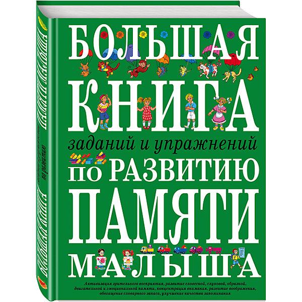 Большая книга заданий и упражнений по развитию памяти малышаКниги для развития мышления<br>Характеристики:<br><br>• ISBN: 978-5-699-12057-4;<br>• возраст: от 3 лет;<br>• формат: 60х84/8;<br>• бумага: офсет; <br>• тип обложки: 7Бц – твердая (целлофанированная или лакированная);<br>• иллюстрации: цветные;<br>• серия: Большие книги заданий для самых маленьких;<br>• автор: Светлова И.Е.;<br>• художник: Нитылкина Е., Литвинова М., Белозерцева Е. , Трубицын В., Трубицына Ю.;<br>• издательство: Эксмо, 2007 г.;<br>• количество страниц: 144;<br>• размеры: 29х22х1,5 см;<br>• масса: 772 г.<br><br>Развивающее пособие поможет подготовить малышей к школьным занятиям. Для усвоения школьной программы детям необходима хорошая память. В дошкольном возрасте развитие всех видов памяти идет очень быстрыми темпами. Это обусловлено интенсивным усвоением новой информации, знаний, явлений, формированием личности ребенка.<br><br>Книга позволит провести целевые занятия, направленные на развитие и укрепление памяти, формирование произвольного запоминания у дошкольников. Интересные игровые занятия помогают увеличить скорость и объем запоминания.<br><br>Книгу «Большая книга заданий и упражнений по развитию памяти малыша», Светлова И.Е., Эксмо можно купить в нашем интернет-магазине.<br><br>Ширина мм: 220<br>Глубина мм: 300<br>Высота мм: 20<br>Вес г: 821<br>Возраст от месяцев: 24<br>Возраст до месяцев: 48<br>Пол: Унисекс<br>Возраст: Детский<br>SKU: 6878023
