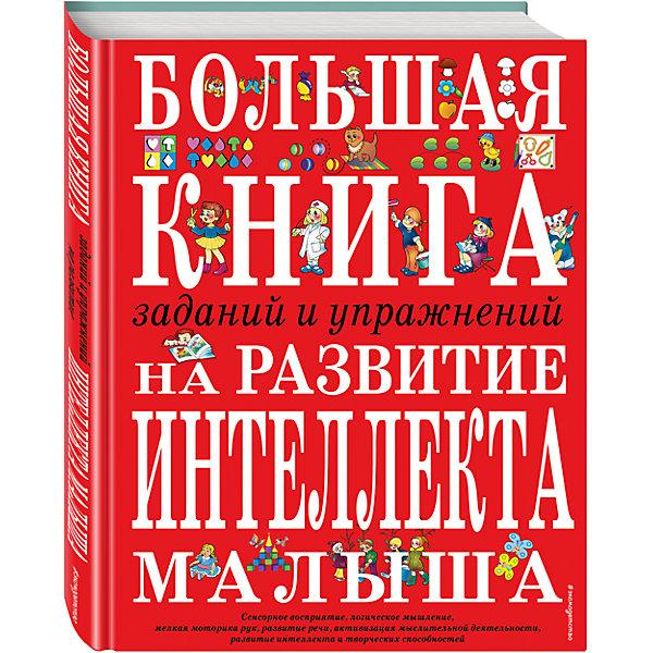 Большая книга заданий и упражнений на развитие интеллекта и творческого мышления малышаКниги для развития мышления<br>Характеристики:<br><br>• ISBN: 978-5-699-12054-3;<br>• возраст: от 3 лет;<br>• формат: 60х84/8;<br>• бумага: офсет; <br>• тип обложки: 7Бц – твердая (целлофанированная или лакированная);<br>• иллюстрации: цветные;<br>• серия: Большие книги заданий для самых маленьких;<br>• автор: Светлова И.Е.;<br>• художник: Нитылкина Е., Литвинова М., Мельникова Е.;<br>• редактор: Кондрашова Л.;<br>• издательство: Эксмо, 2008 г.;<br>• количество страниц: 160;<br>• размеры: 28,8х21,7х1,7 см;<br>• масса: 822 г.<br><br>Развивающее пособие поможет подготовить малышей к школьным занятиям. Для усвоения школьной программы детям необходима хорошая память, развитая логика, интеллект. Книга подготовлена для дошкольников, так как в этом возрасте активно развивается организм, формируется высшая нервная деятельность и работа коры головного мозга. <br><br>Книга позволит провести целевые занятия, направленные на развитие мышления, речевого аппарата и мелкой моторики. Интересные игровые занятия помогают увеличить скорость и объем запоминания.<br><br>Книгу «Большая книга заданий и упражнений на развитие интеллекта и творческого мышления малыша», Светлова И.Е., Эксмо можно купить в нашем интернет-магазине.<br>Ширина мм: 310; Глубина мм: 220; Высота мм: 20; Вес г: 843; Возраст от месяцев: 24; Возраст до месяцев: 48; Пол: Унисекс; Возраст: Детский; SKU: 6878024;